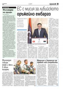 https://armymedia.bg/wp-content/uploads/2015/06/25.page1_-107-213x300.jpg