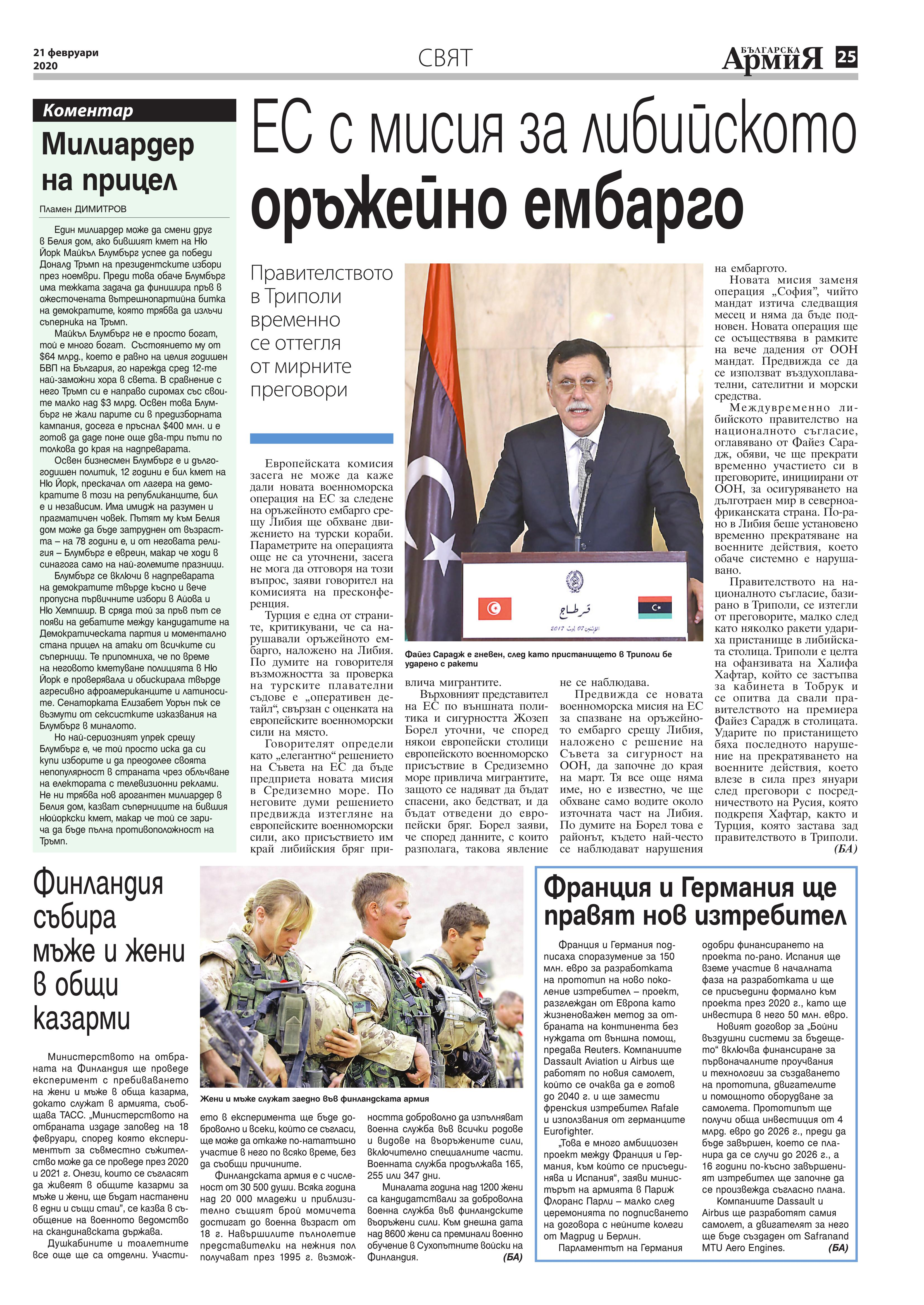 https://armymedia.bg/wp-content/uploads/2015/06/25.page1_-107.jpg