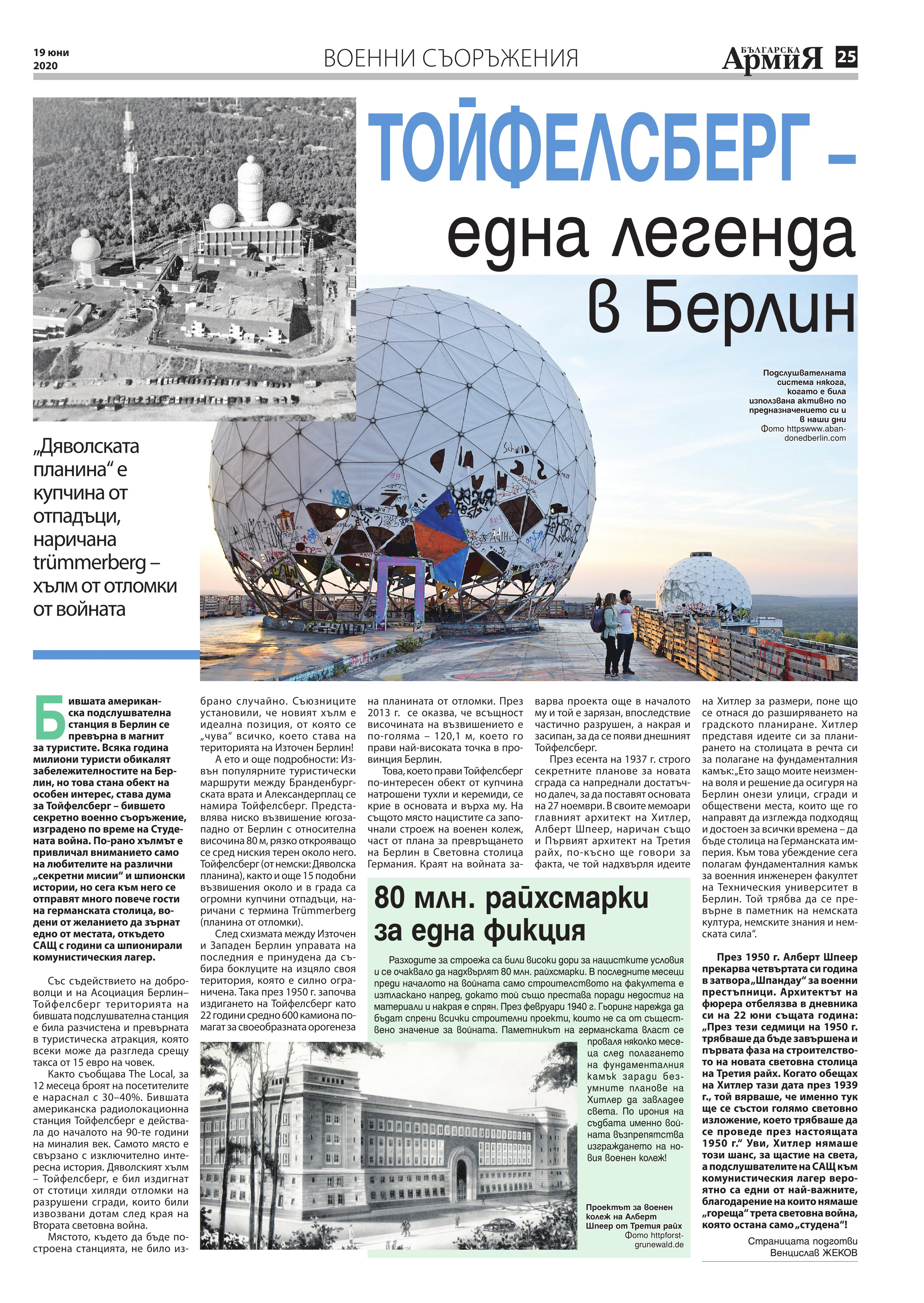 https://armymedia.bg/wp-content/uploads/2015/06/25.page1_-115.jpg