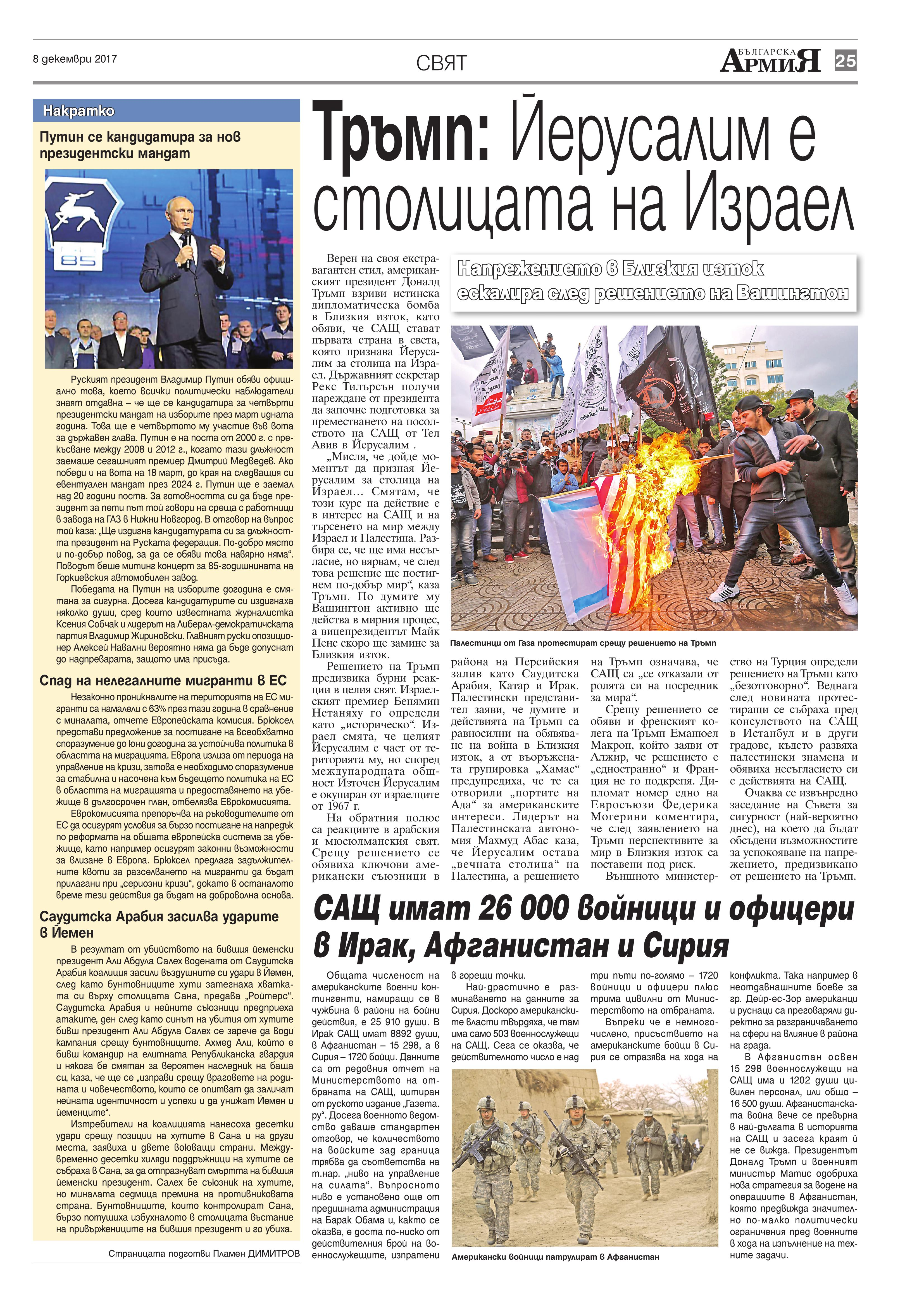 https://armymedia.bg/wp-content/uploads/2015/06/25.page1_-30.jpg