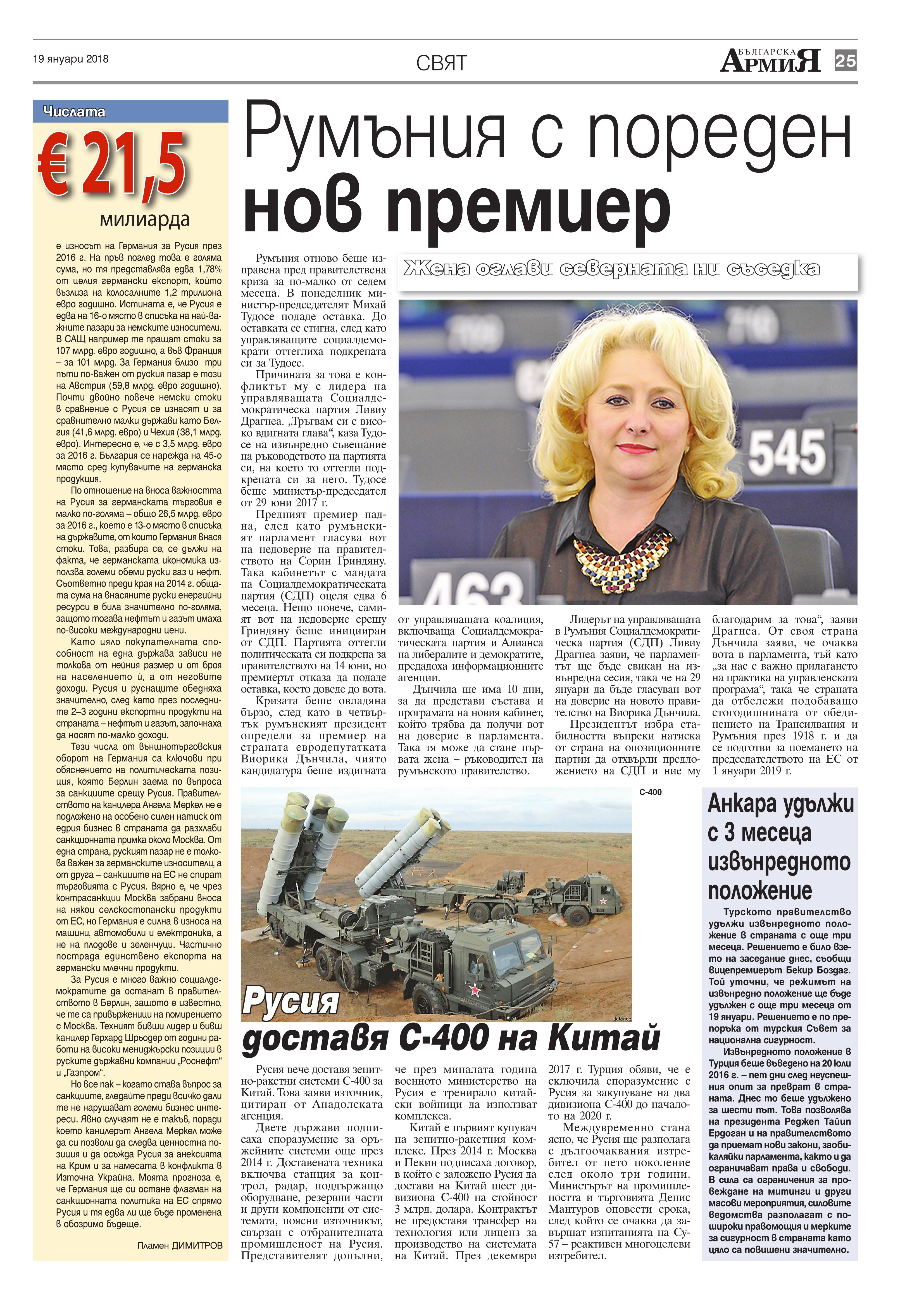https://armymedia.bg/wp-content/uploads/2015/06/25.page1_-32.jpg