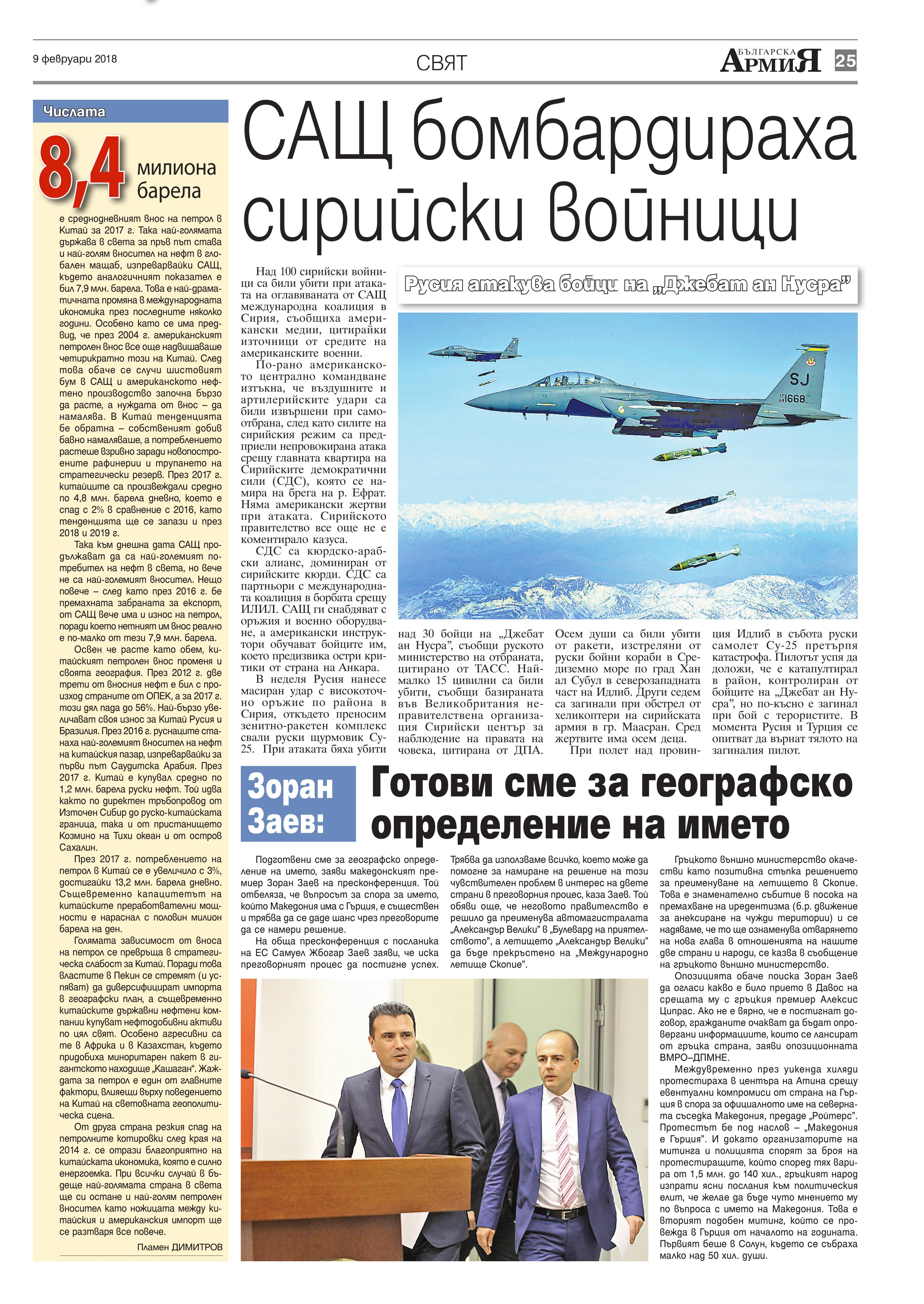 https://armymedia.bg/wp-content/uploads/2015/06/25.page1_-34.jpg