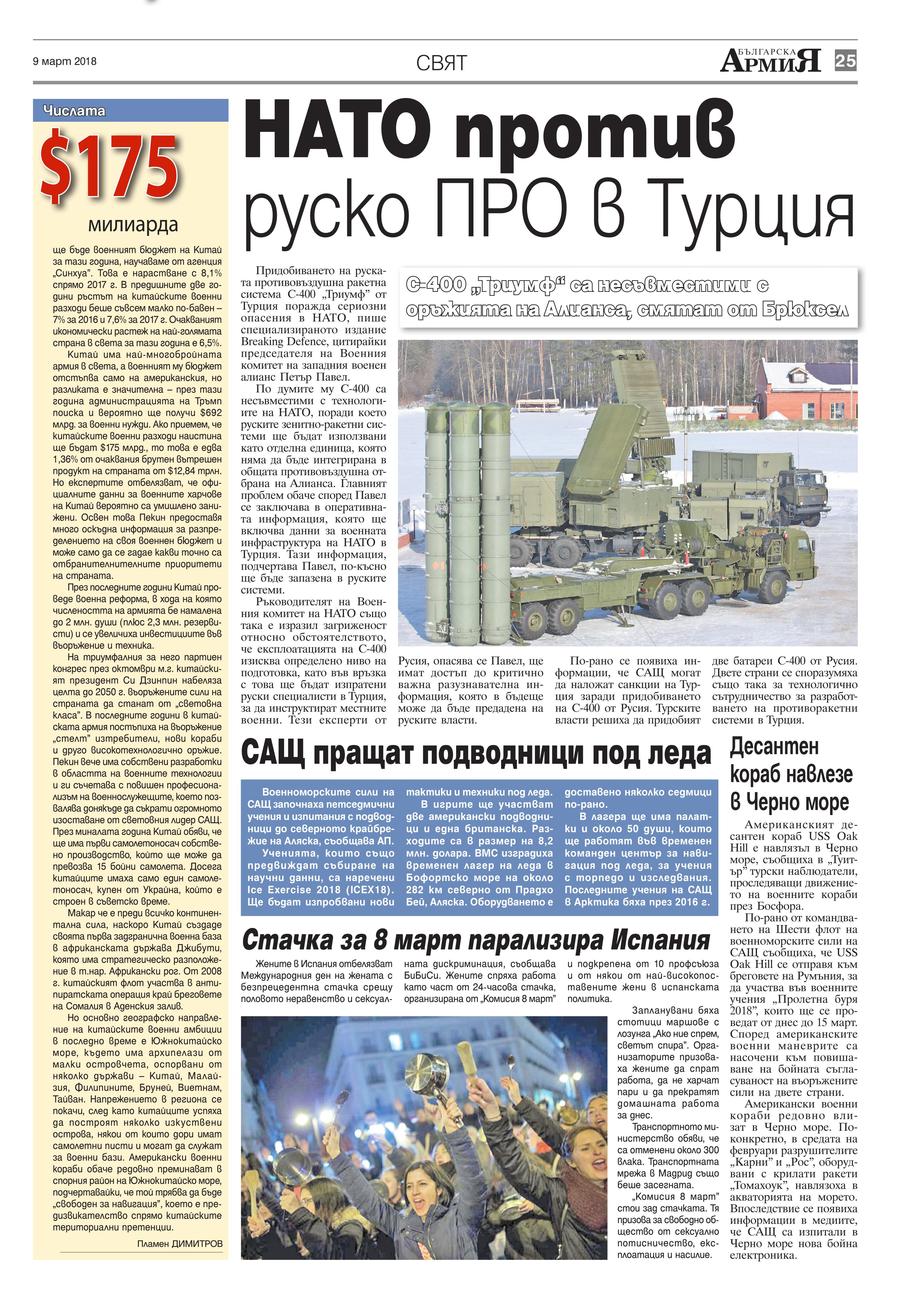 https://armymedia.bg/wp-content/uploads/2015/06/25.page1_-37.jpg