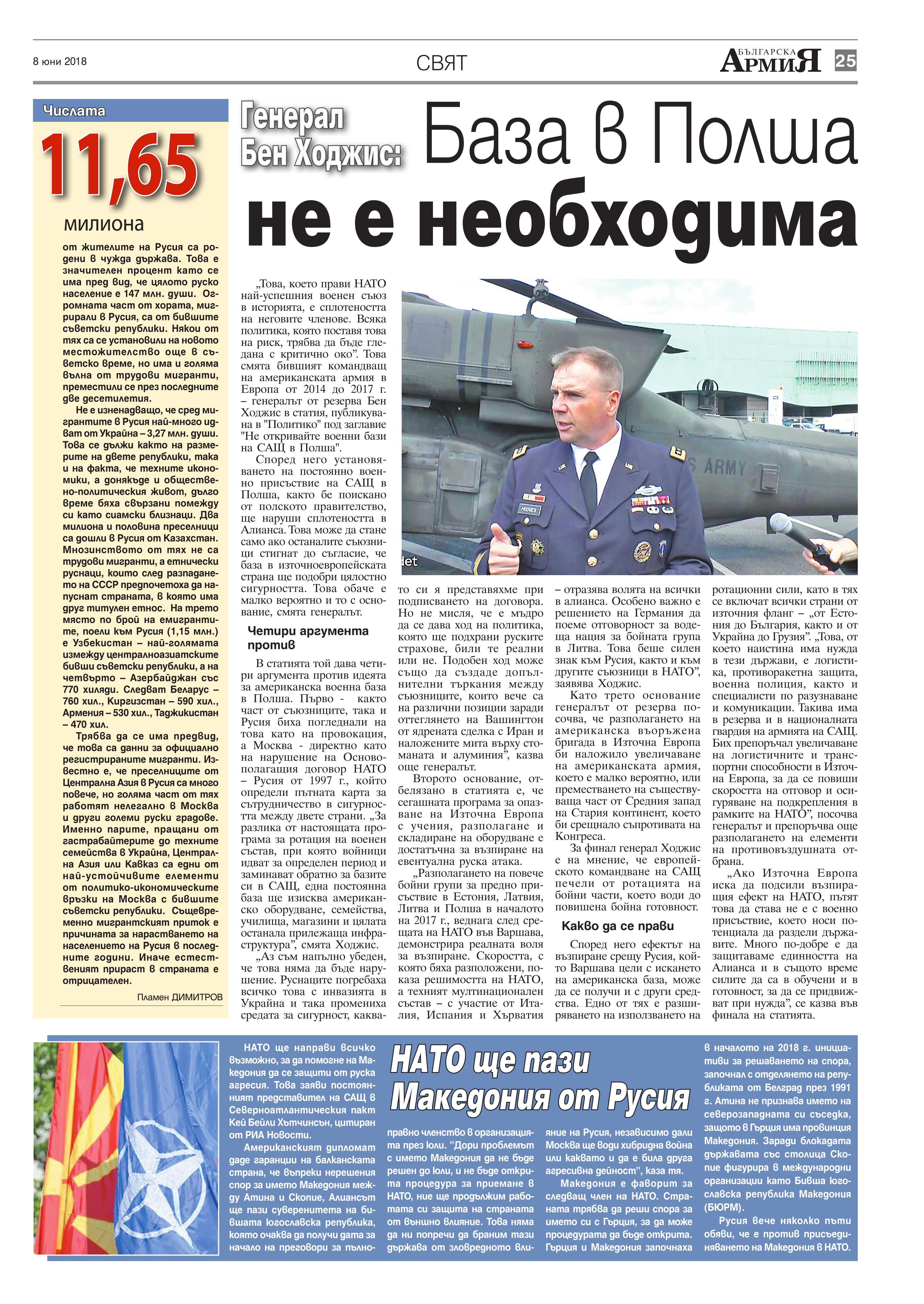 https://armymedia.bg/wp-content/uploads/2015/06/25.page1_-47.jpg