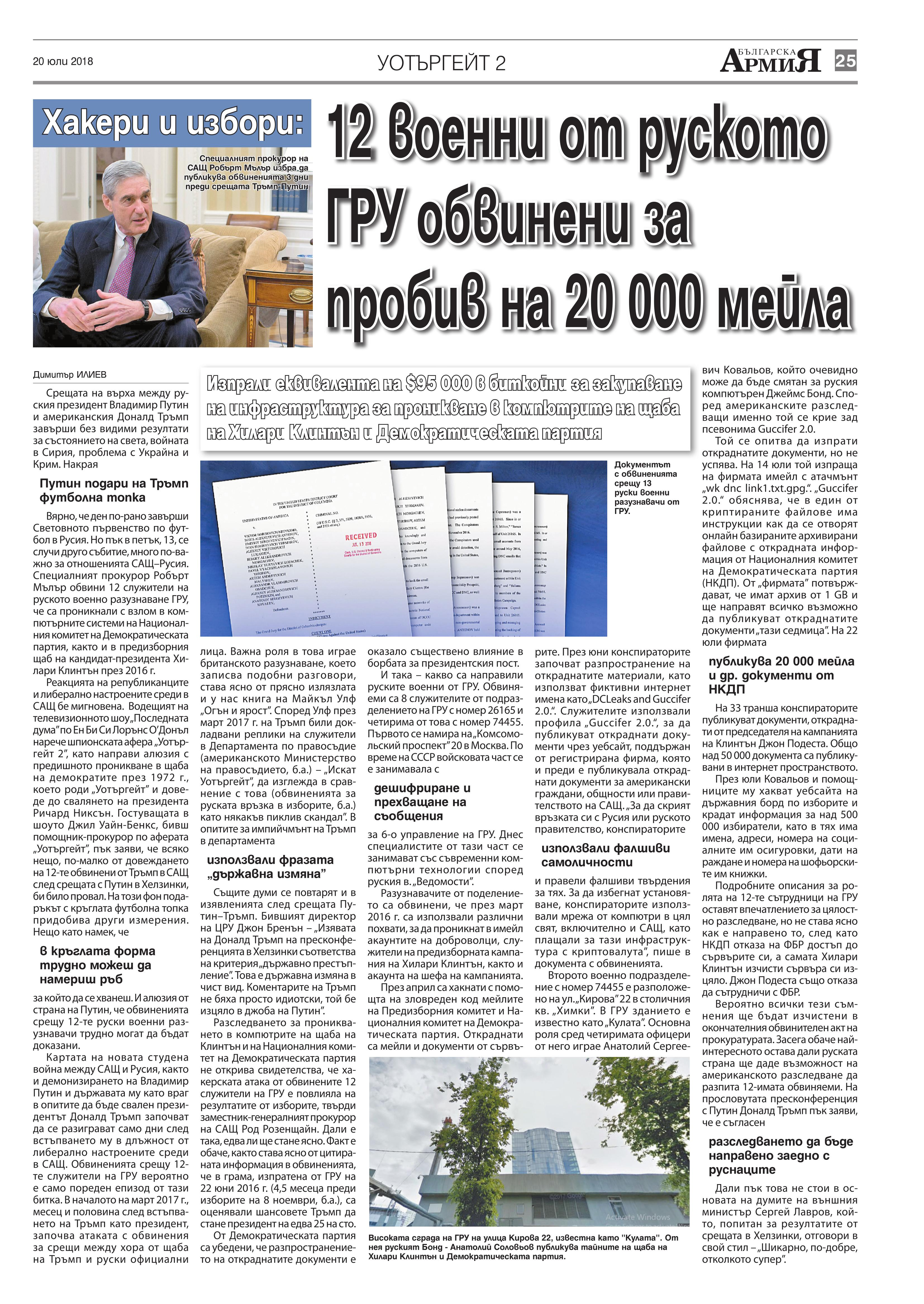 https://armymedia.bg/wp-content/uploads/2015/06/25.page1_-52.jpg