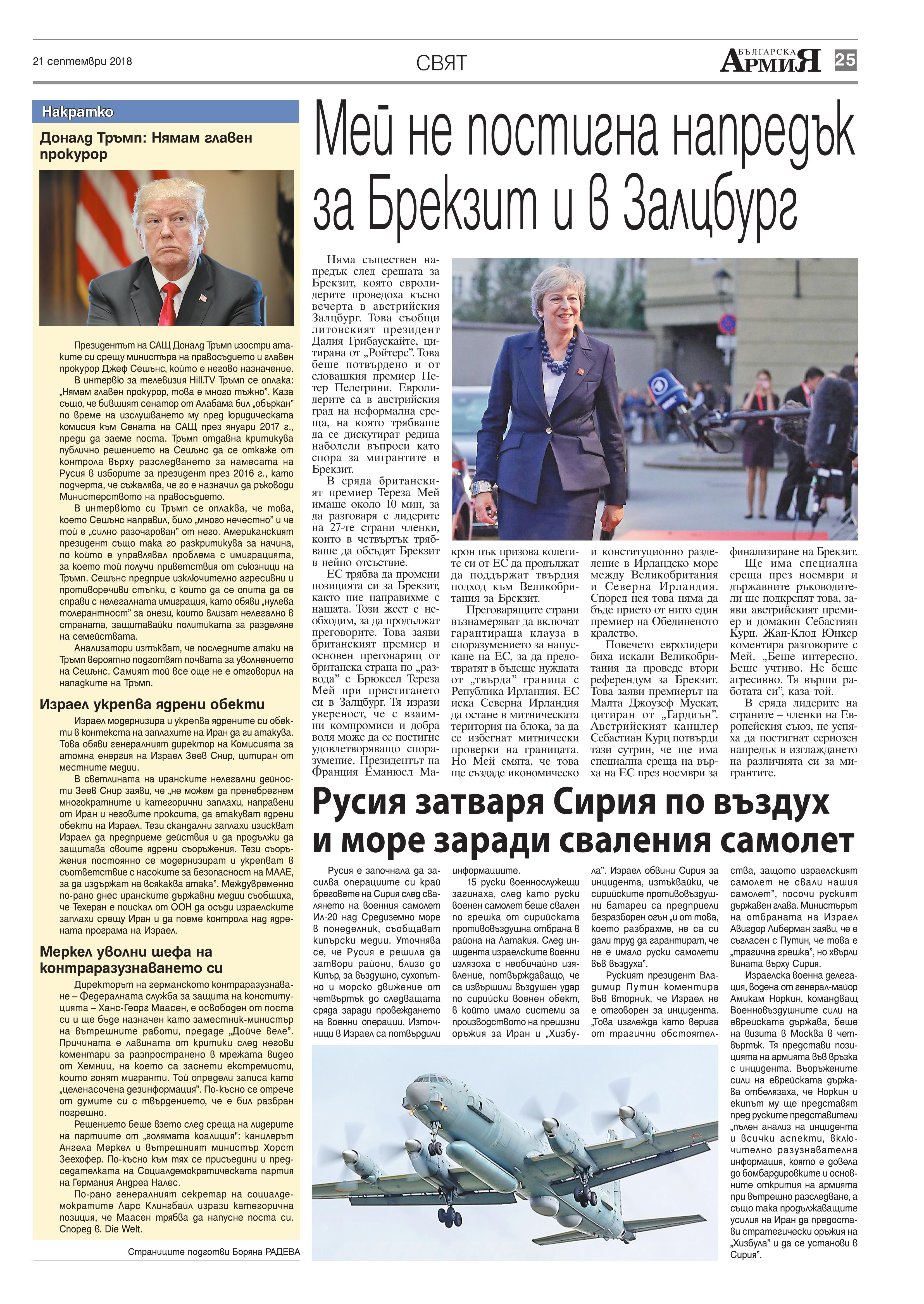 https://armymedia.bg/wp-content/uploads/2015/06/25.page1_-54.jpg