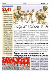 https://armymedia.bg/wp-content/uploads/2015/06/25.page1_-60-213x300.jpg