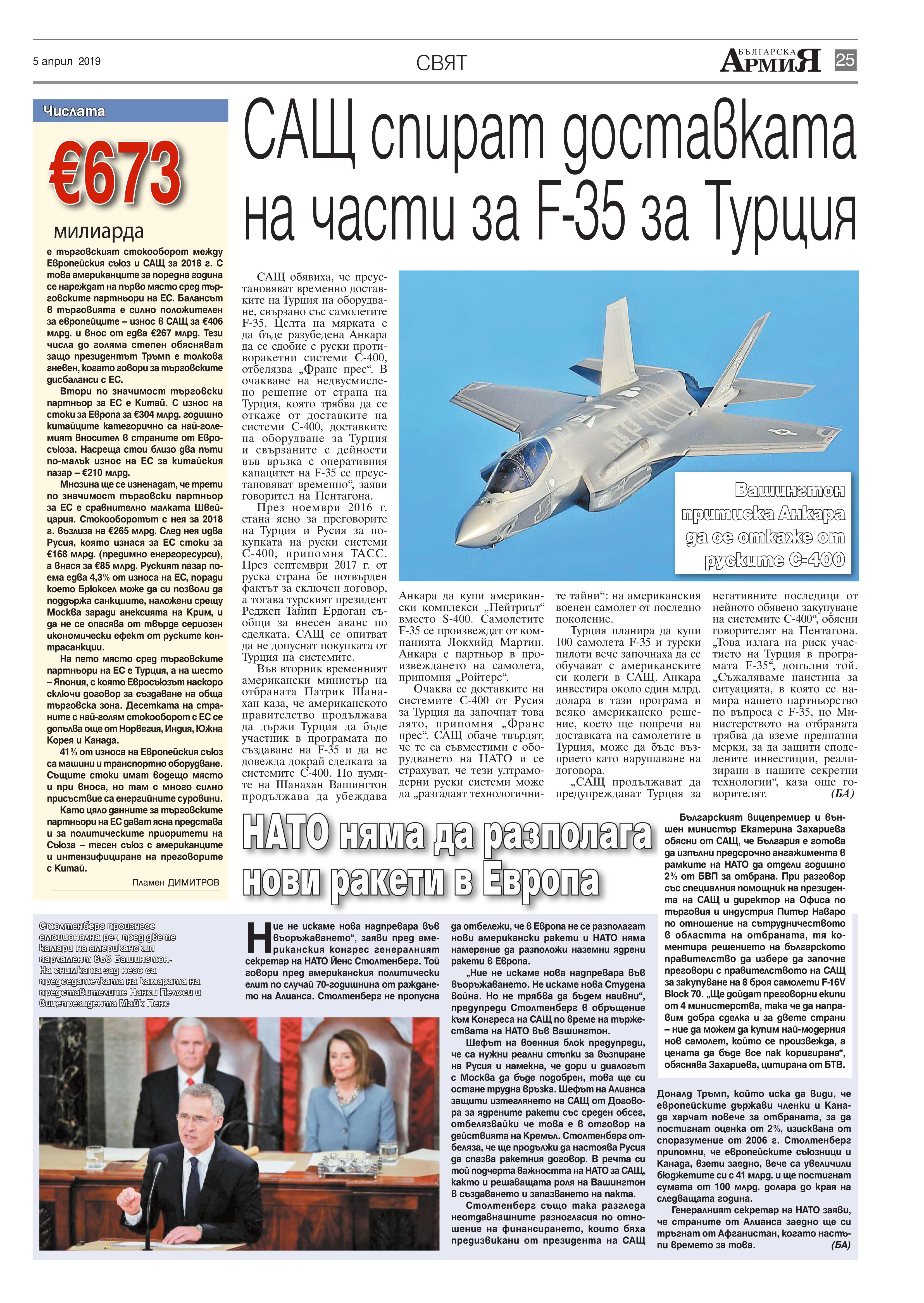 https://armymedia.bg/wp-content/uploads/2015/06/25.page1_-77.jpg