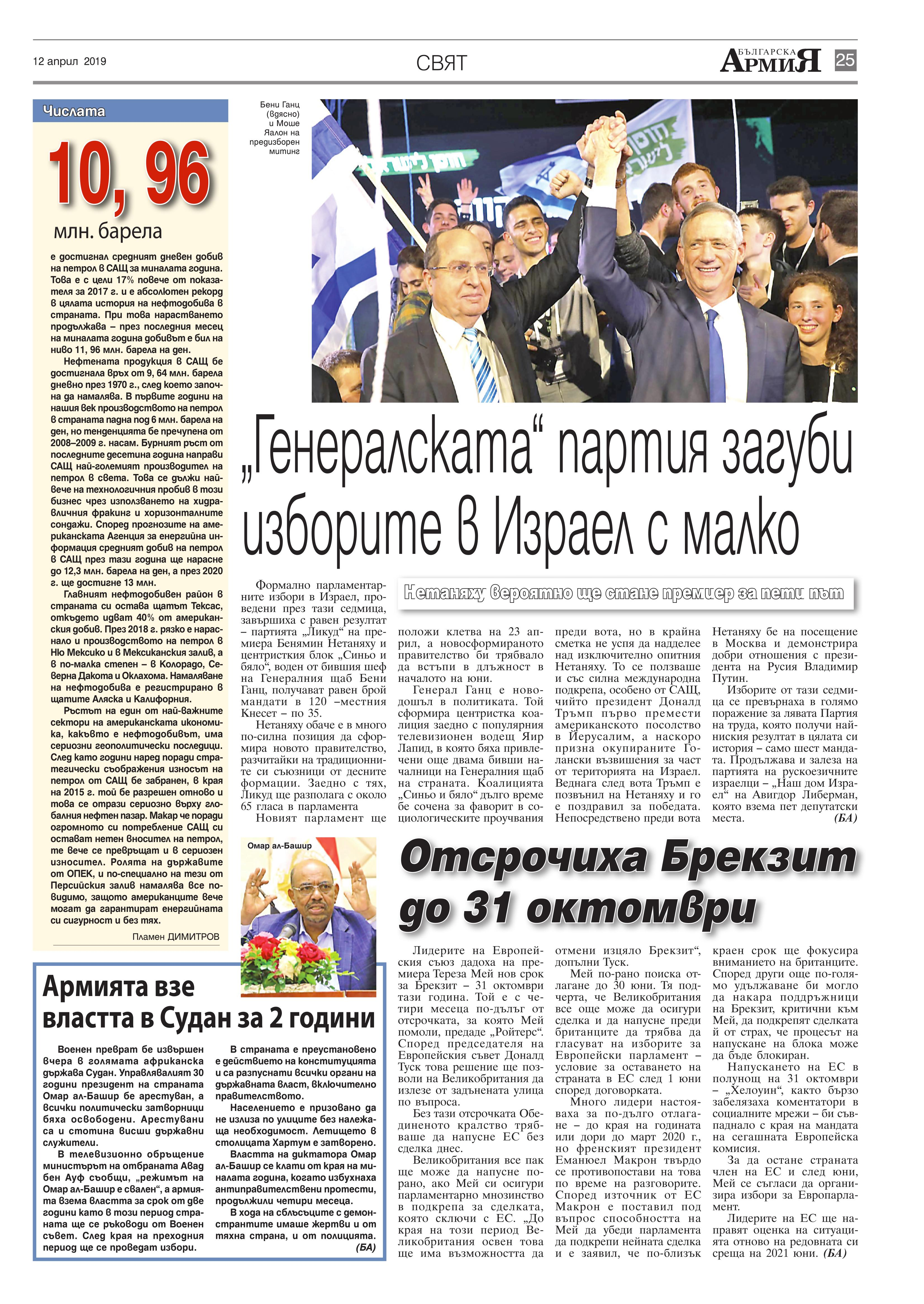 https://armymedia.bg/wp-content/uploads/2015/06/25.page1_-78.jpg