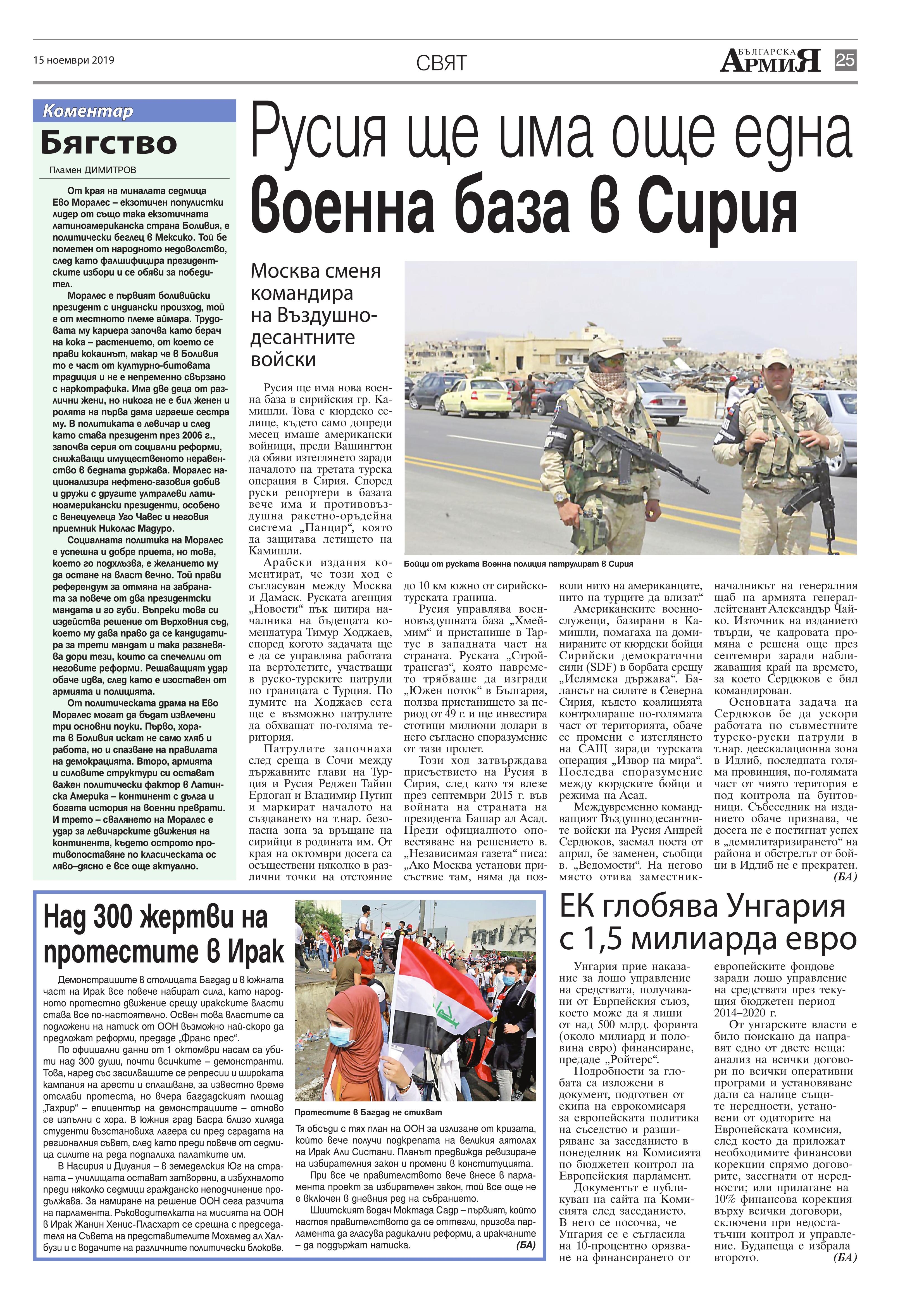 https://armymedia.bg/wp-content/uploads/2015/06/25.page1_-97.jpg