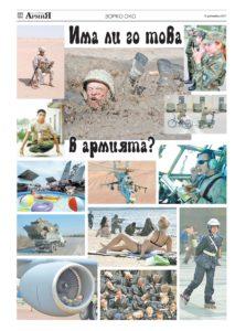 https://armymedia.bg/wp-content/uploads/2015/06/26-15-213x300.jpg