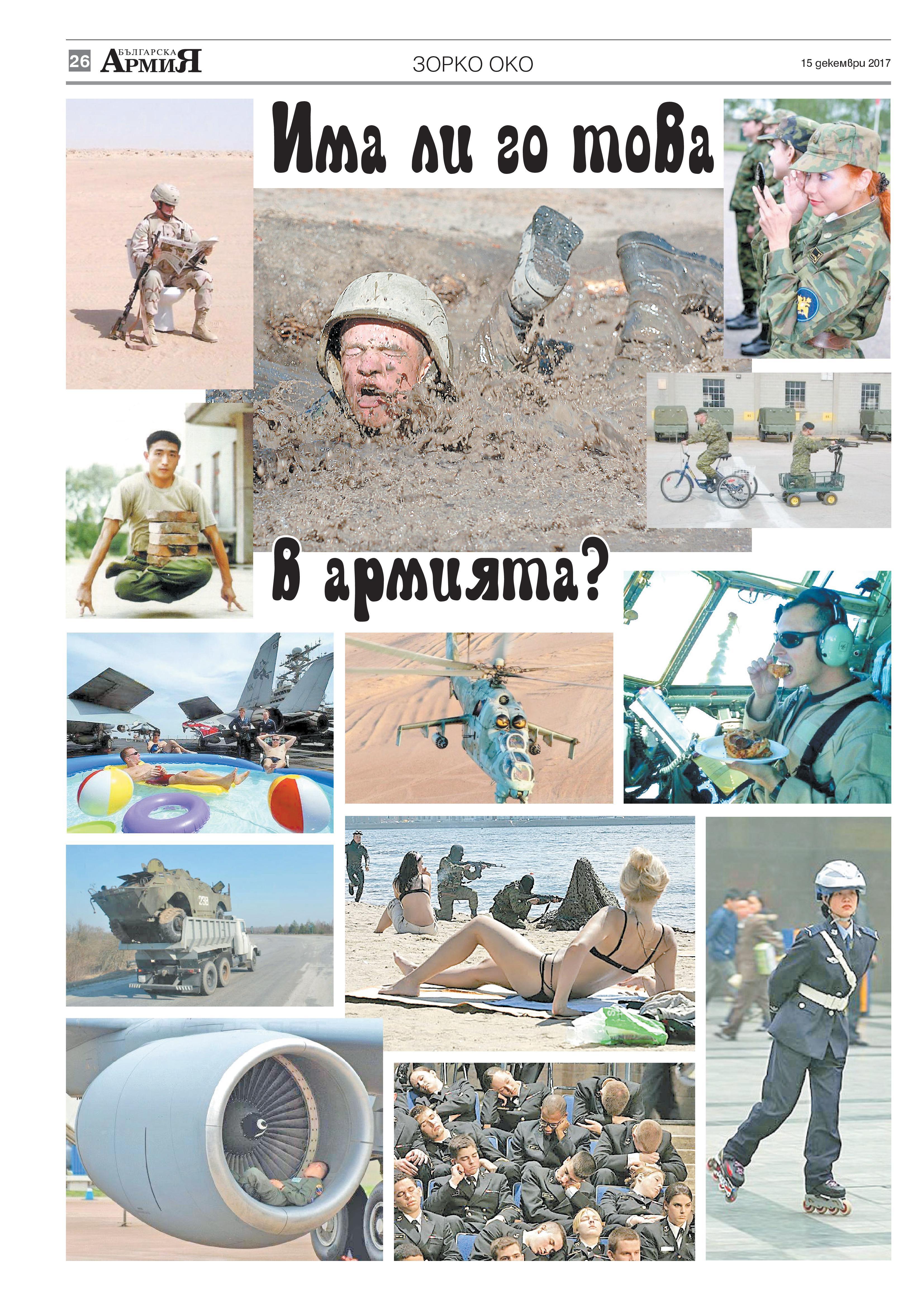 https://armymedia.bg/wp-content/uploads/2015/06/26-15.jpg