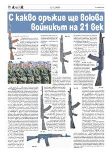 https://armymedia.bg/wp-content/uploads/2015/06/26-17-213x300.jpg