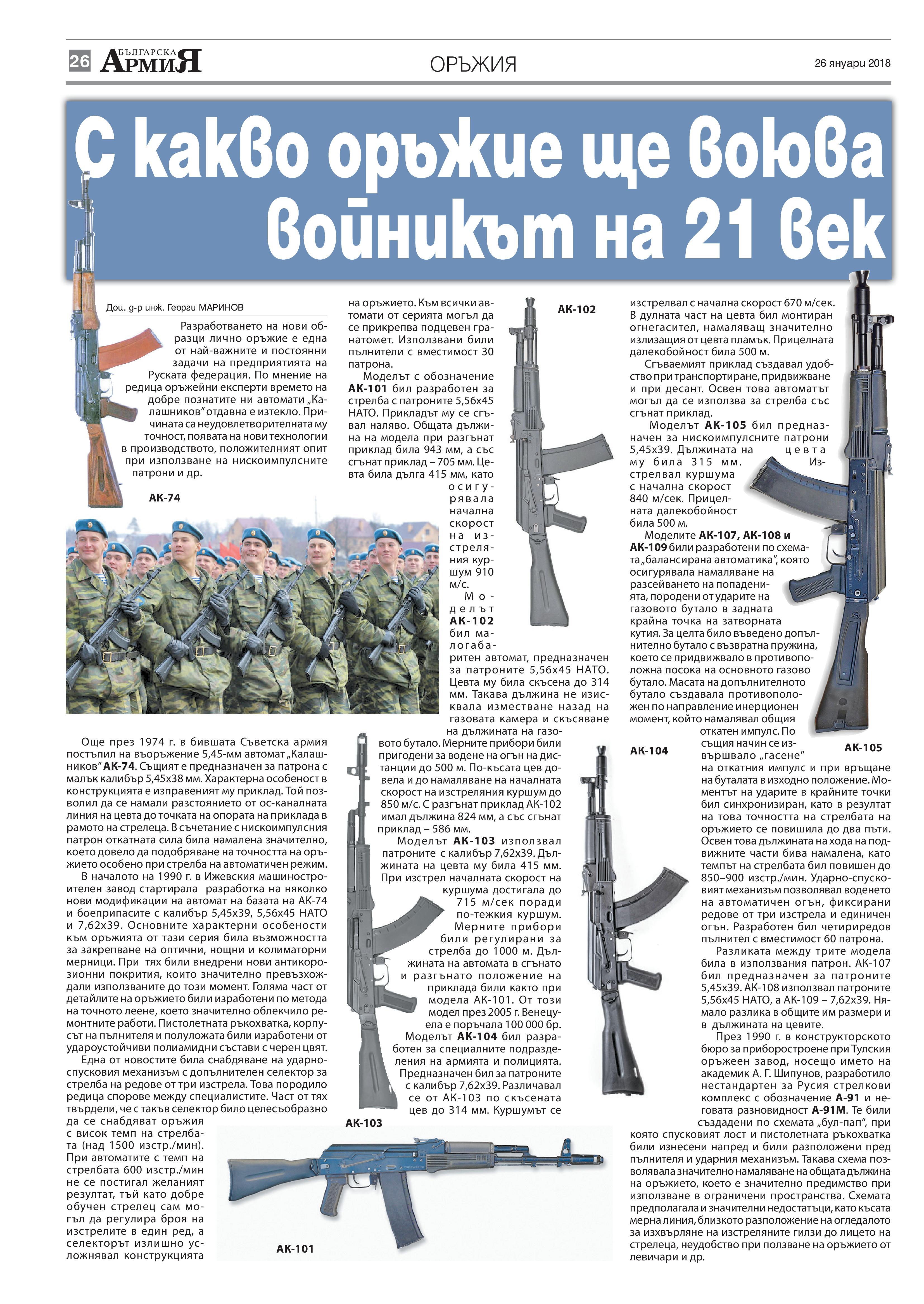 https://armymedia.bg/wp-content/uploads/2015/06/26-17.jpg