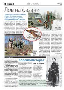 https://armymedia.bg/wp-content/uploads/2015/06/26-30-213x300.jpg