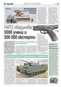 https://armymedia.bg/wp-content/uploads/2015/06/26-35-213x300.jpg
