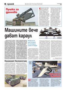 https://armymedia.bg/wp-content/uploads/2015/06/26-36-213x300.jpg
