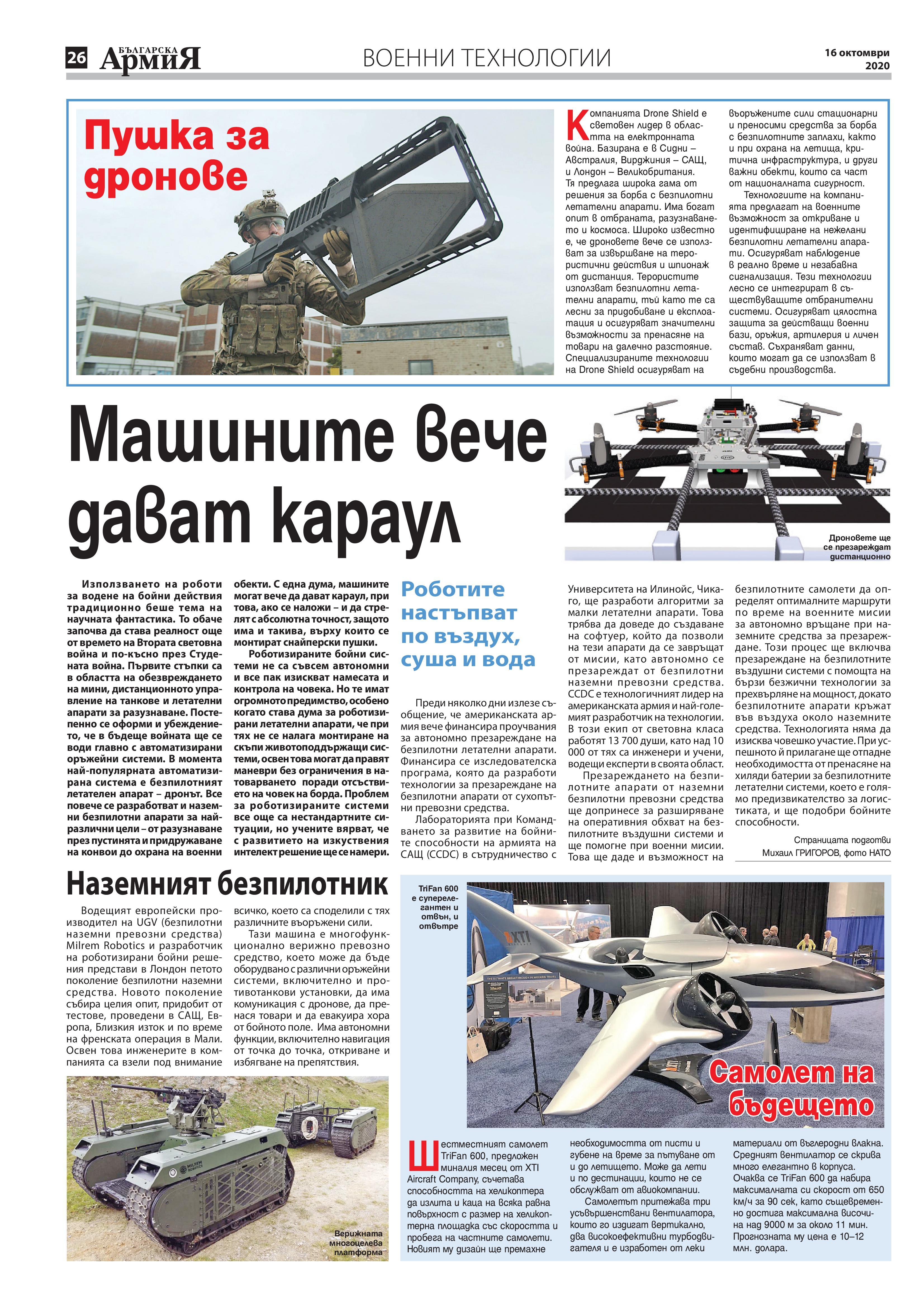 https://armymedia.bg/wp-content/uploads/2015/06/26-36.jpg