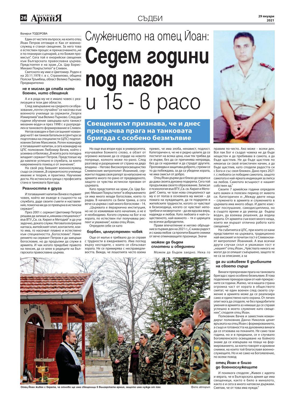 https://armymedia.bg/wp-content/uploads/2015/06/26-45.jpg