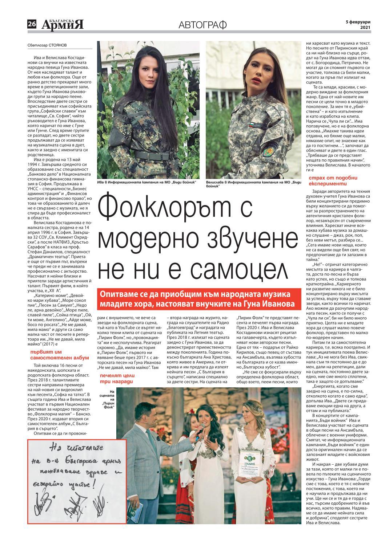 https://armymedia.bg/wp-content/uploads/2015/06/26-46.jpg