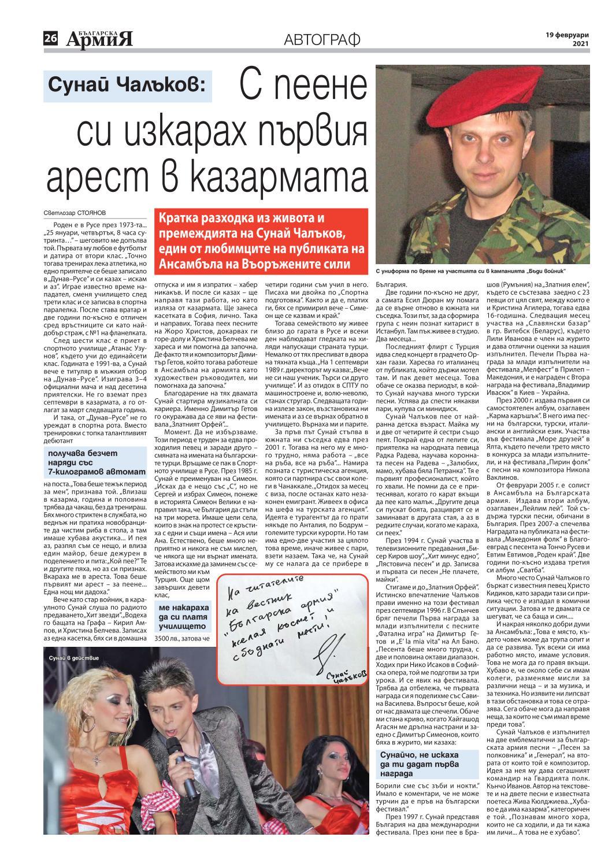 https://armymedia.bg/wp-content/uploads/2015/06/26-48.jpg