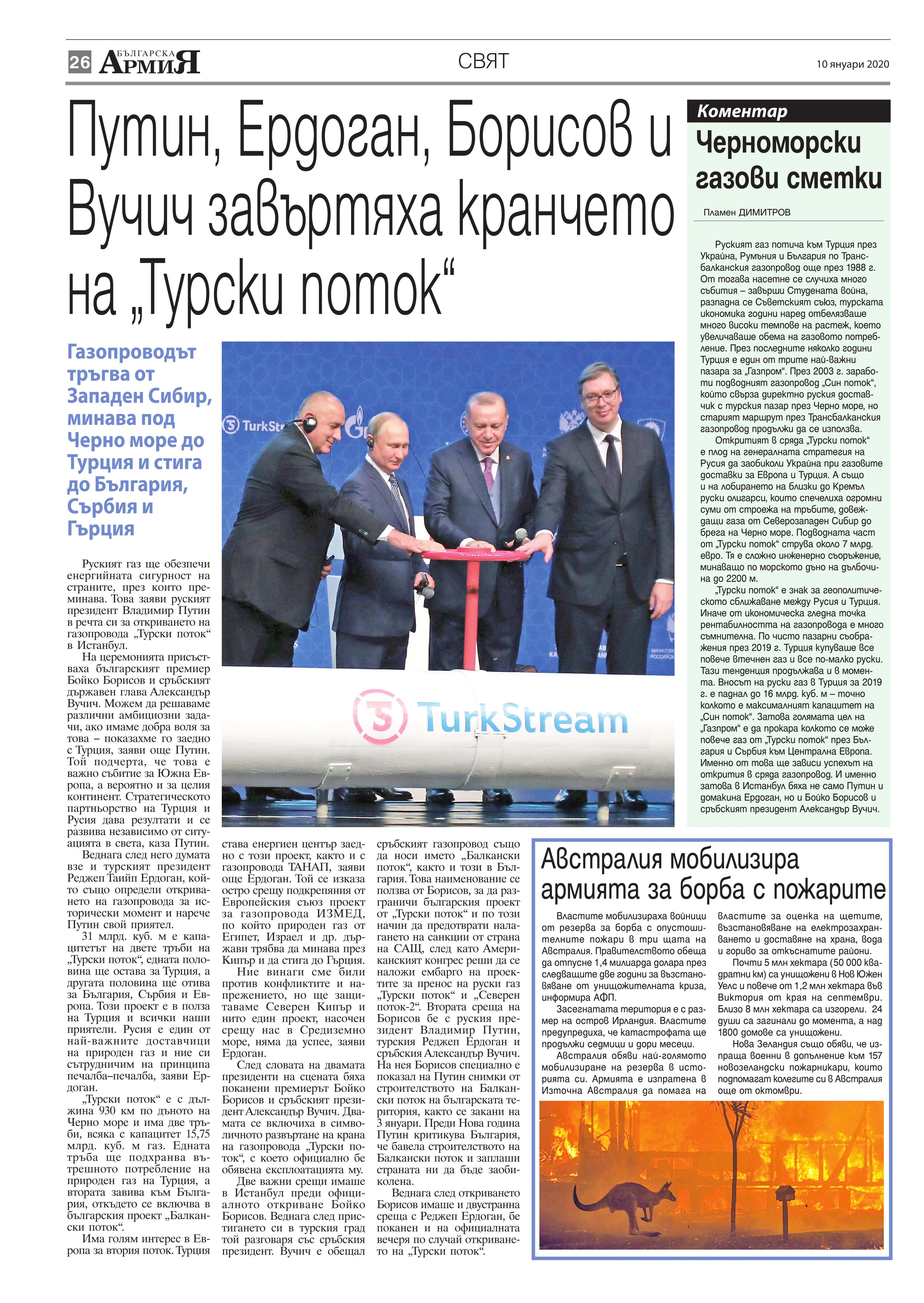 https://armymedia.bg/wp-content/uploads/2015/06/26.page1_-101.jpg