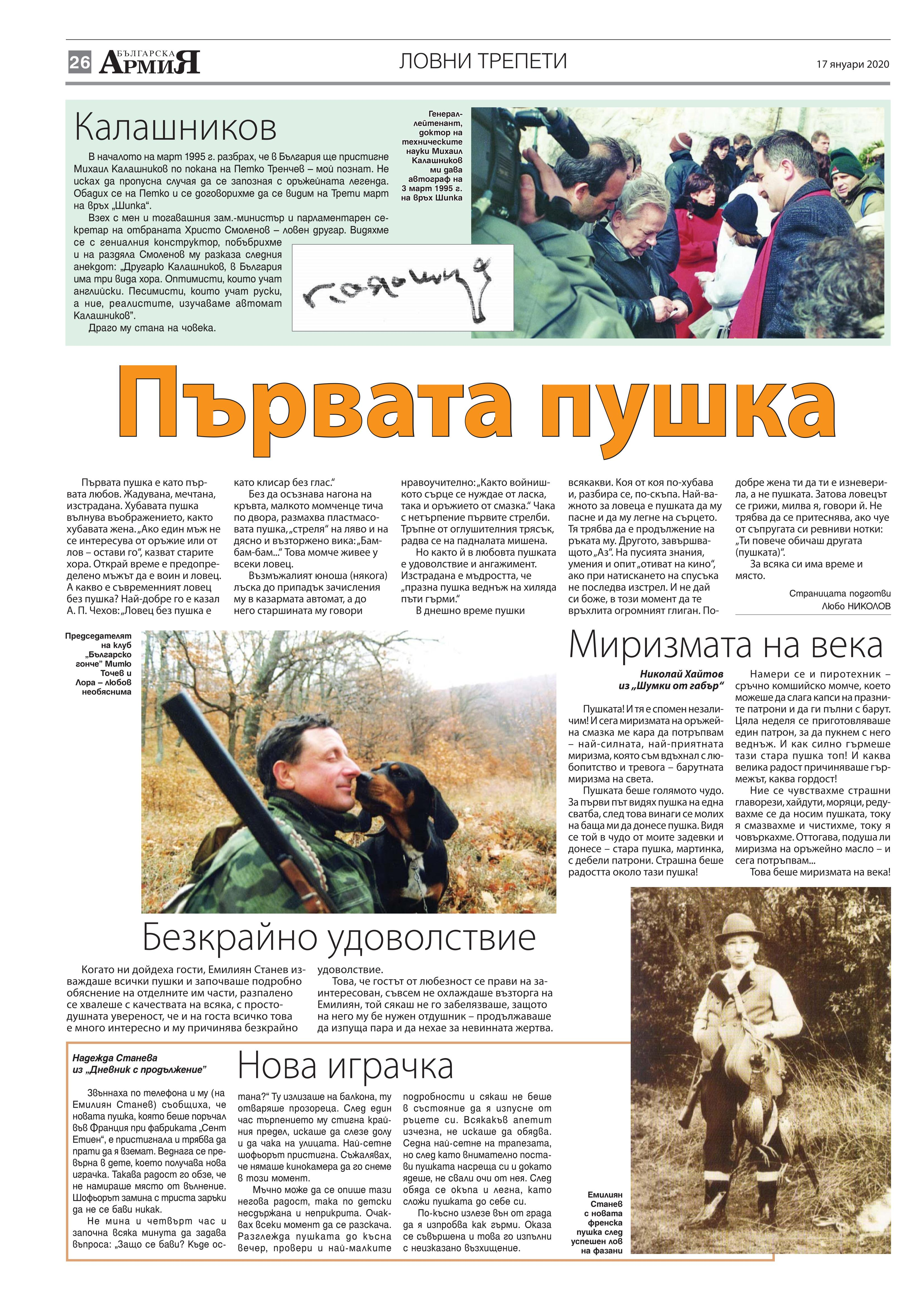 https://armymedia.bg/wp-content/uploads/2015/06/26.page1_-102.jpg
