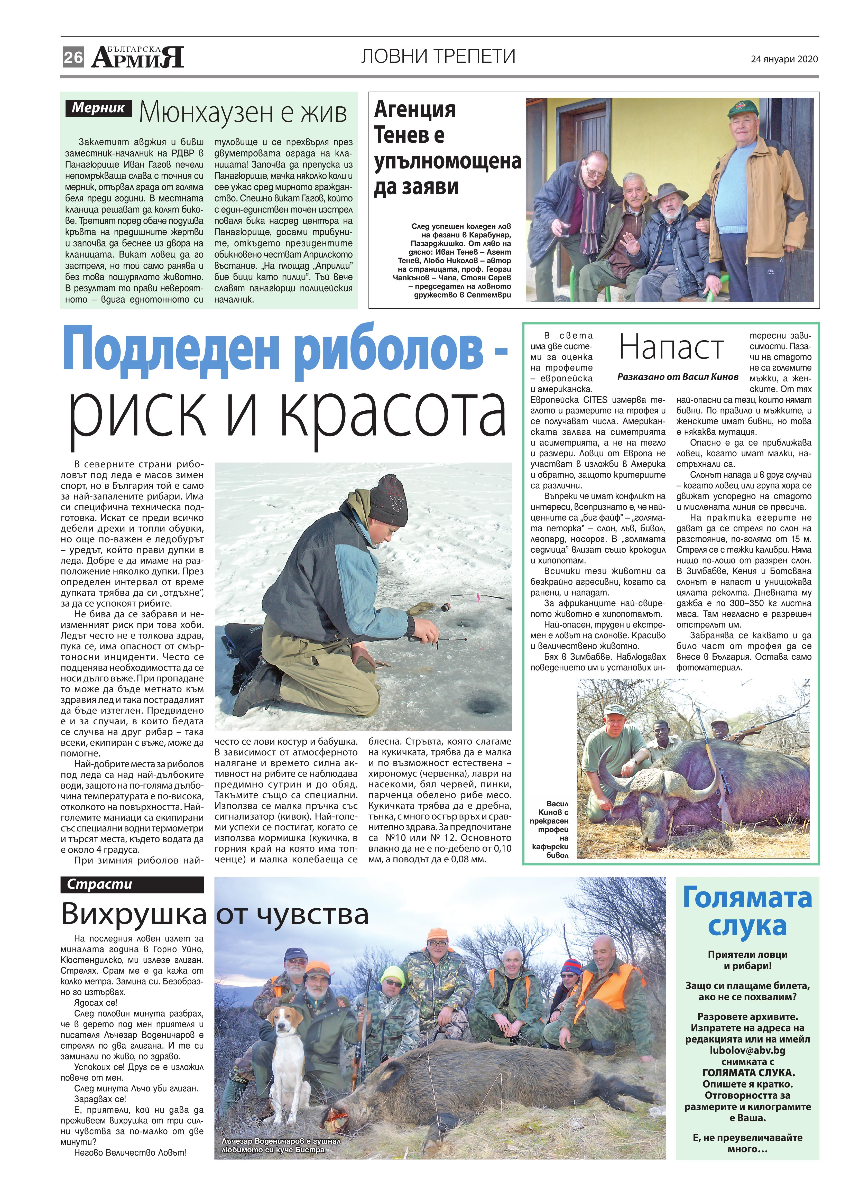 https://armymedia.bg/wp-content/uploads/2015/06/26.page1_-103.jpg