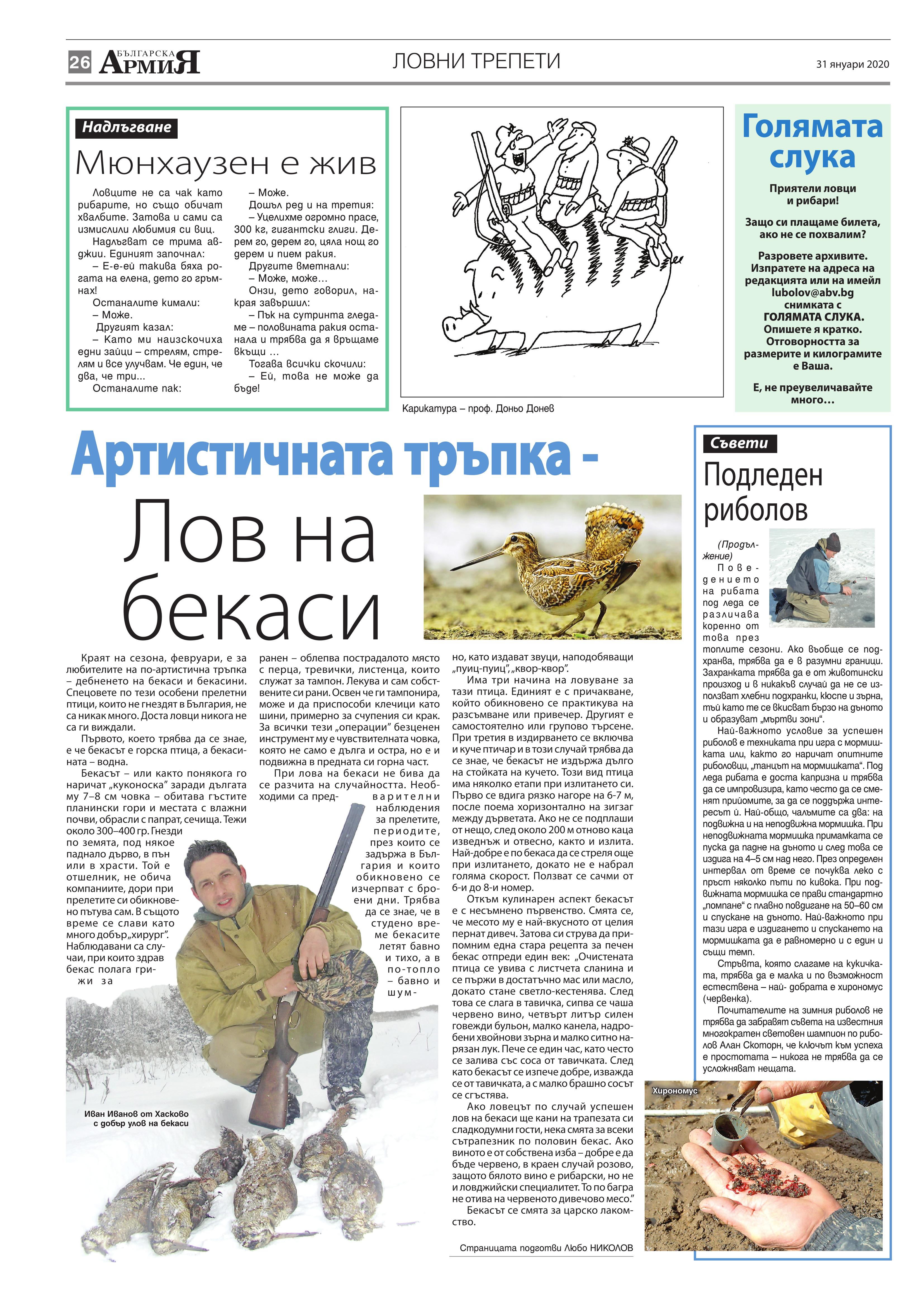 https://armymedia.bg/wp-content/uploads/2015/06/26.page1_-104.jpg