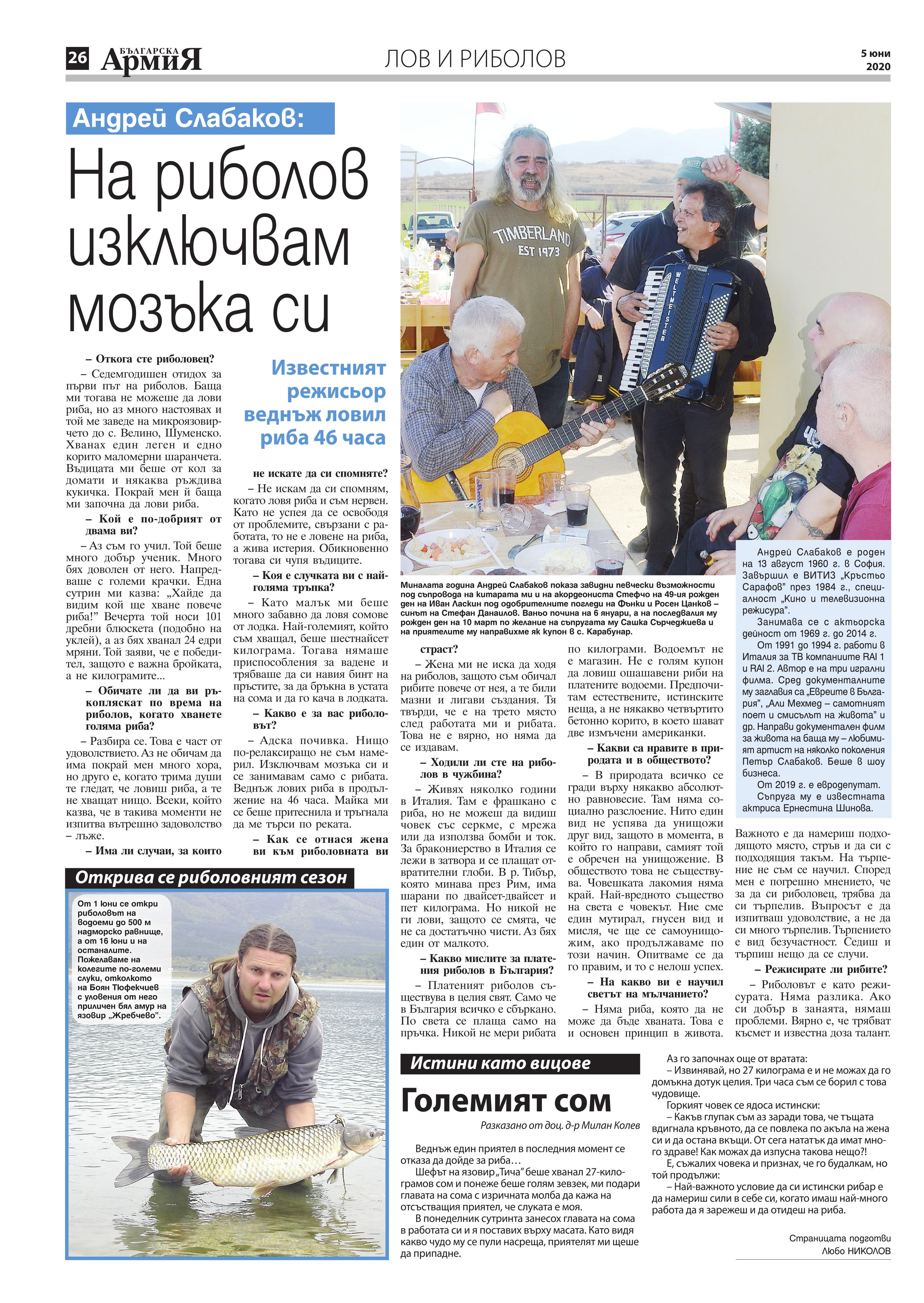 https://armymedia.bg/wp-content/uploads/2015/06/26.page1_-112.jpg