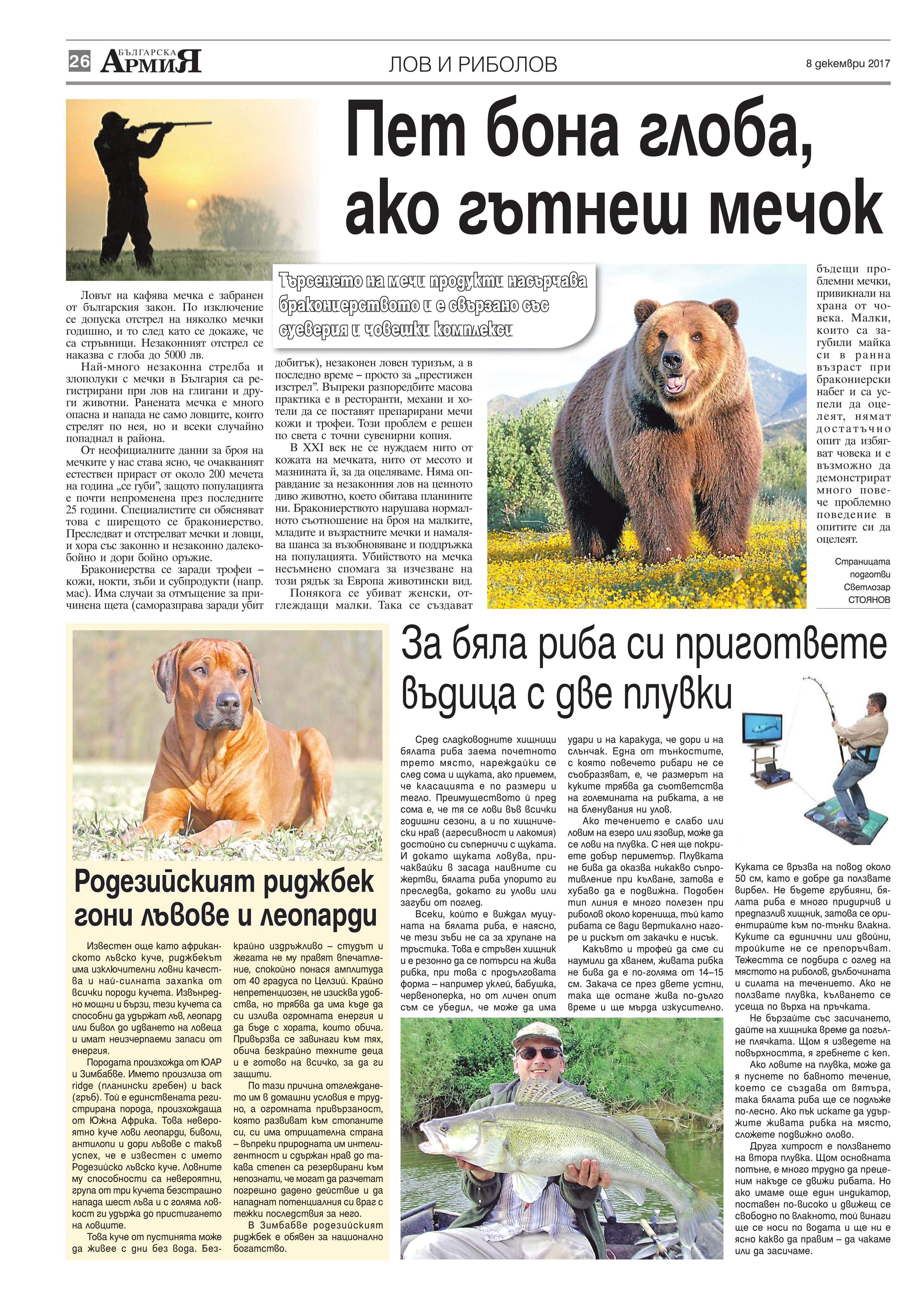 https://armymedia.bg/wp-content/uploads/2015/06/26.page1_-30.jpg