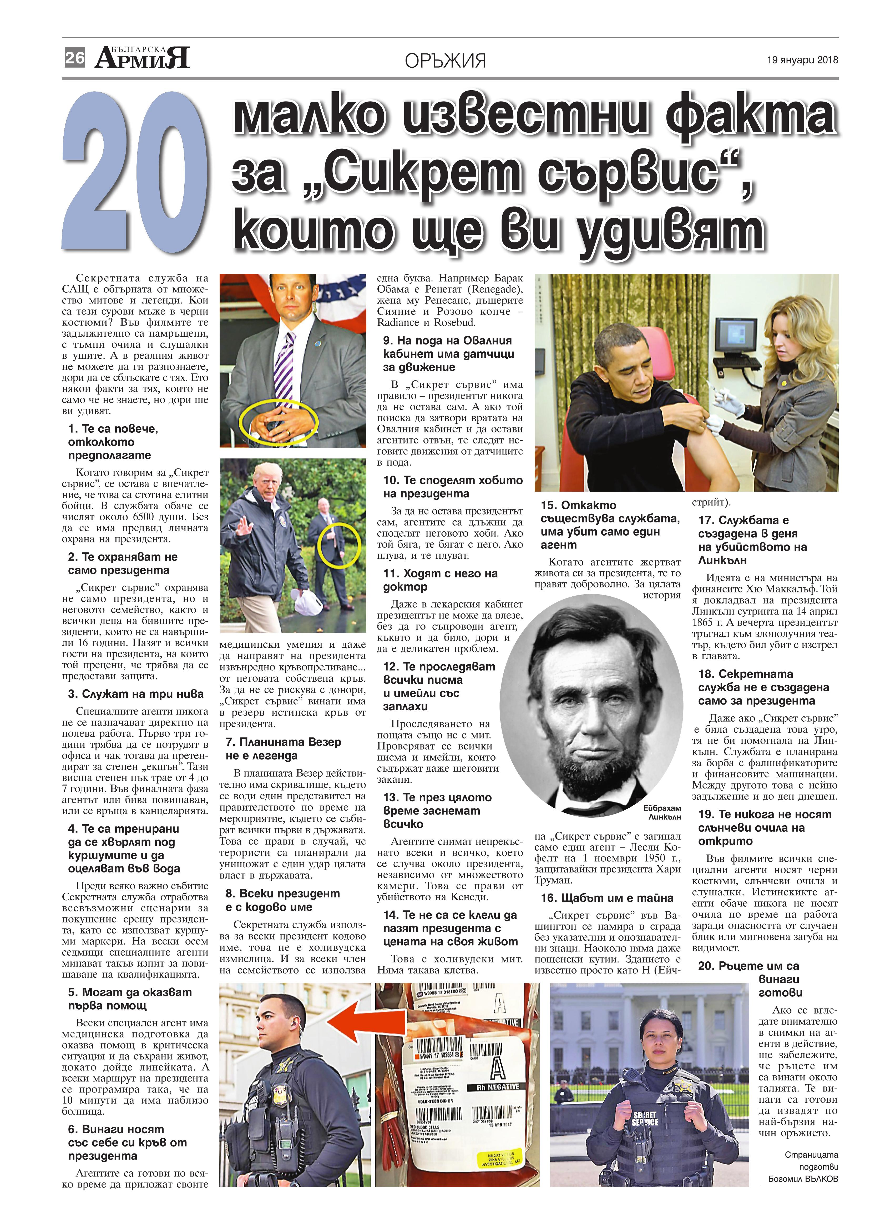 https://armymedia.bg/wp-content/uploads/2015/06/26.page1_-32.jpg