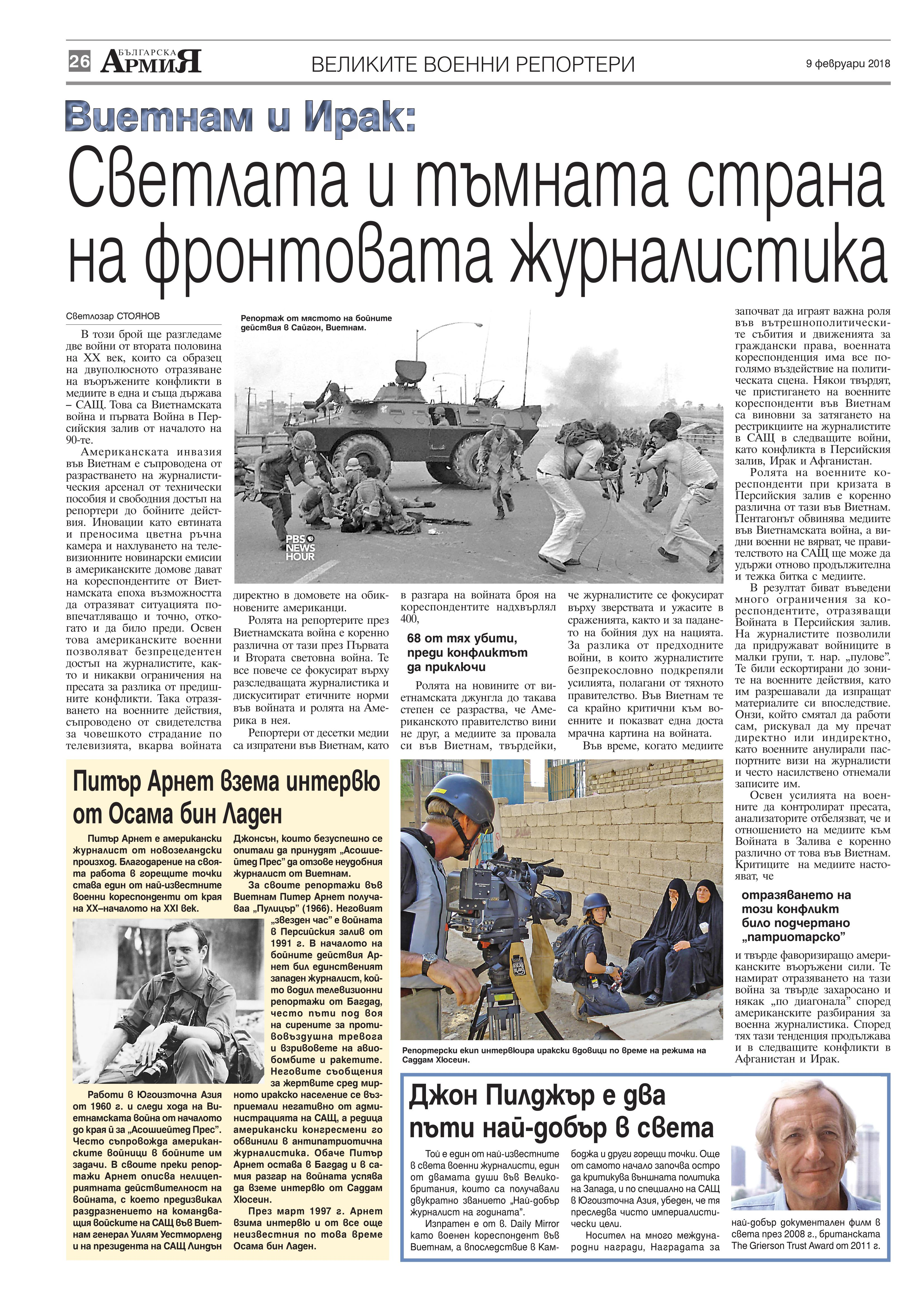 https://armymedia.bg/wp-content/uploads/2015/06/26.page1_-34.jpg