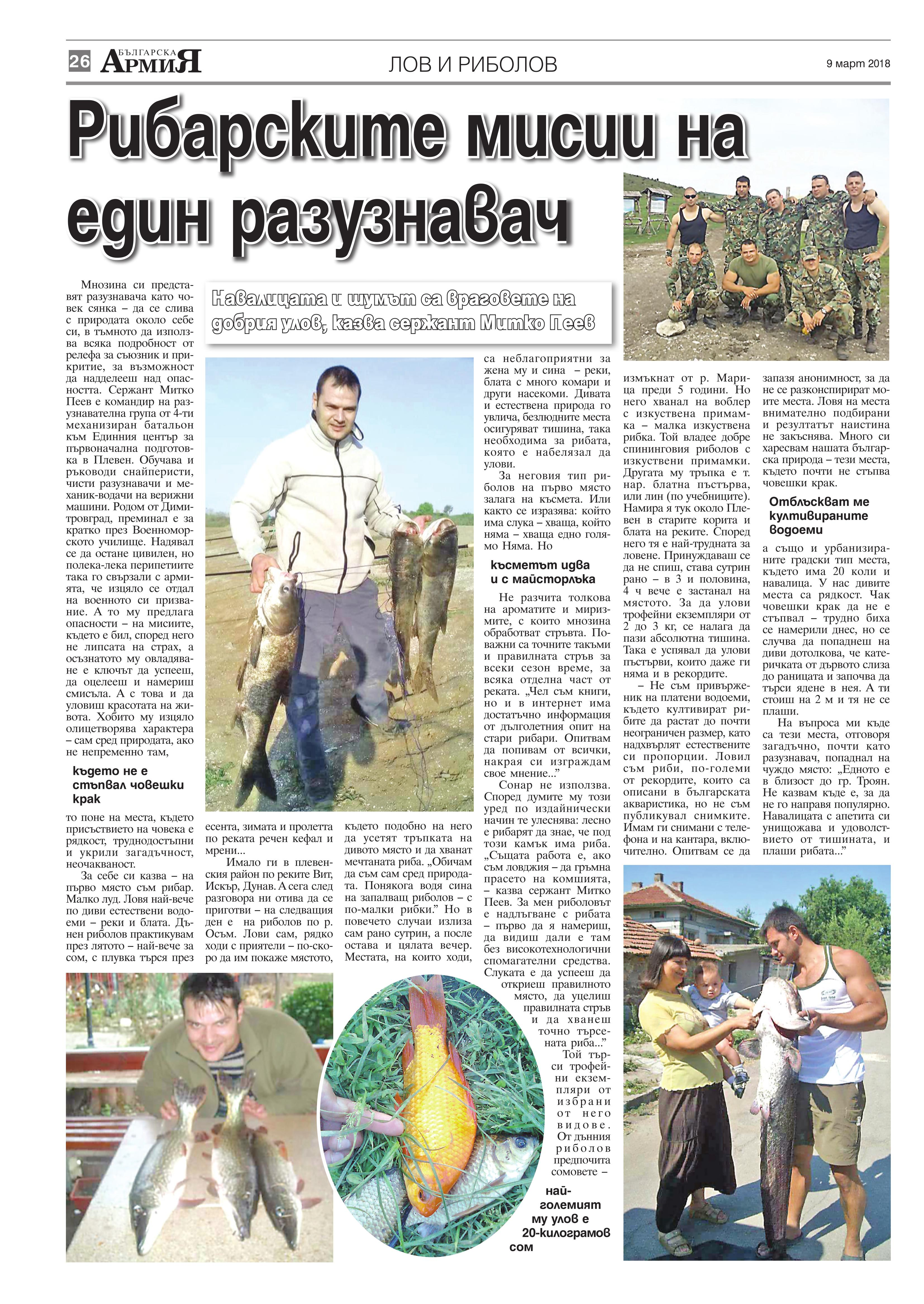 https://armymedia.bg/wp-content/uploads/2015/06/26.page1_-37.jpg