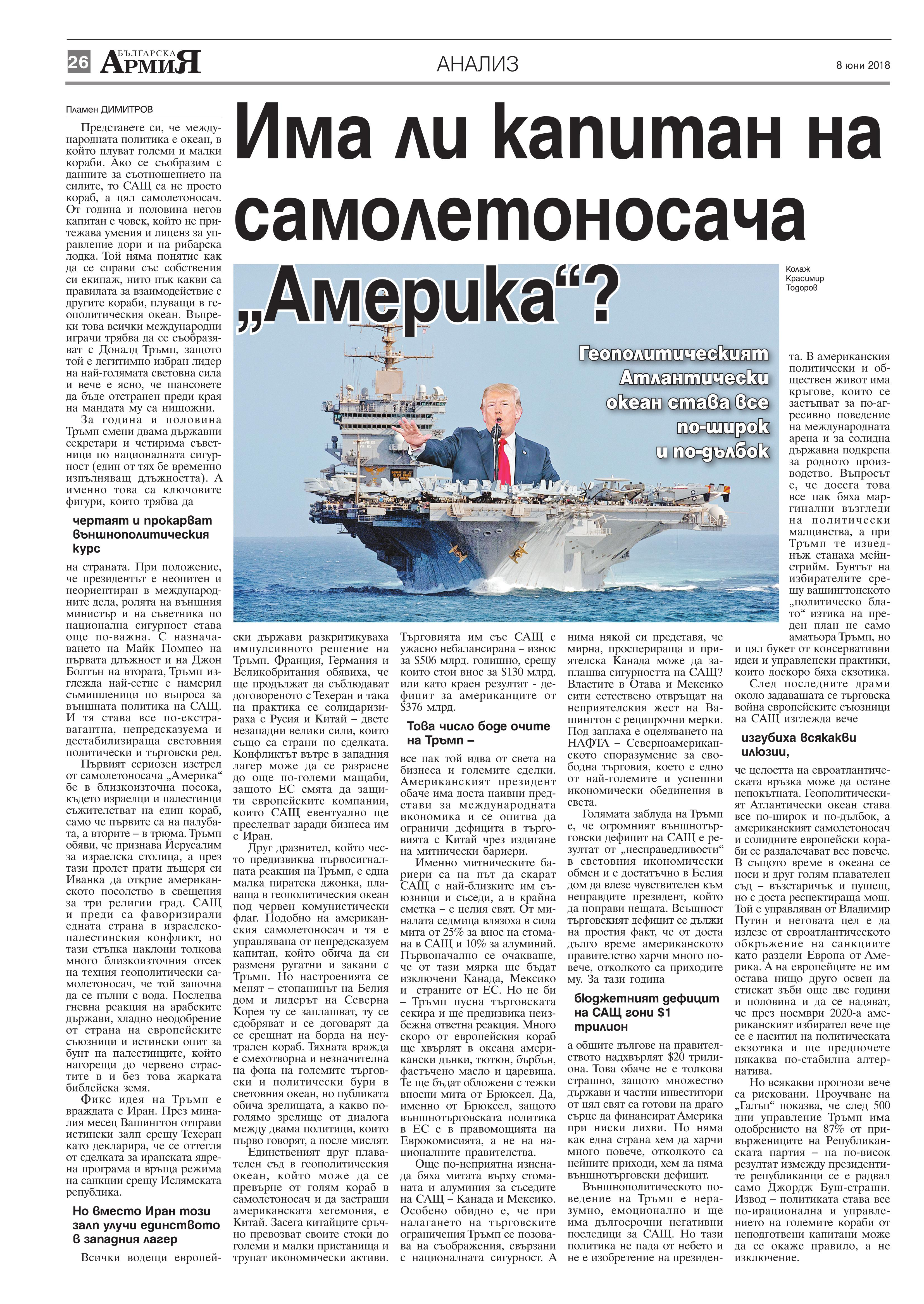 https://armymedia.bg/wp-content/uploads/2015/06/26.page1_-47.jpg