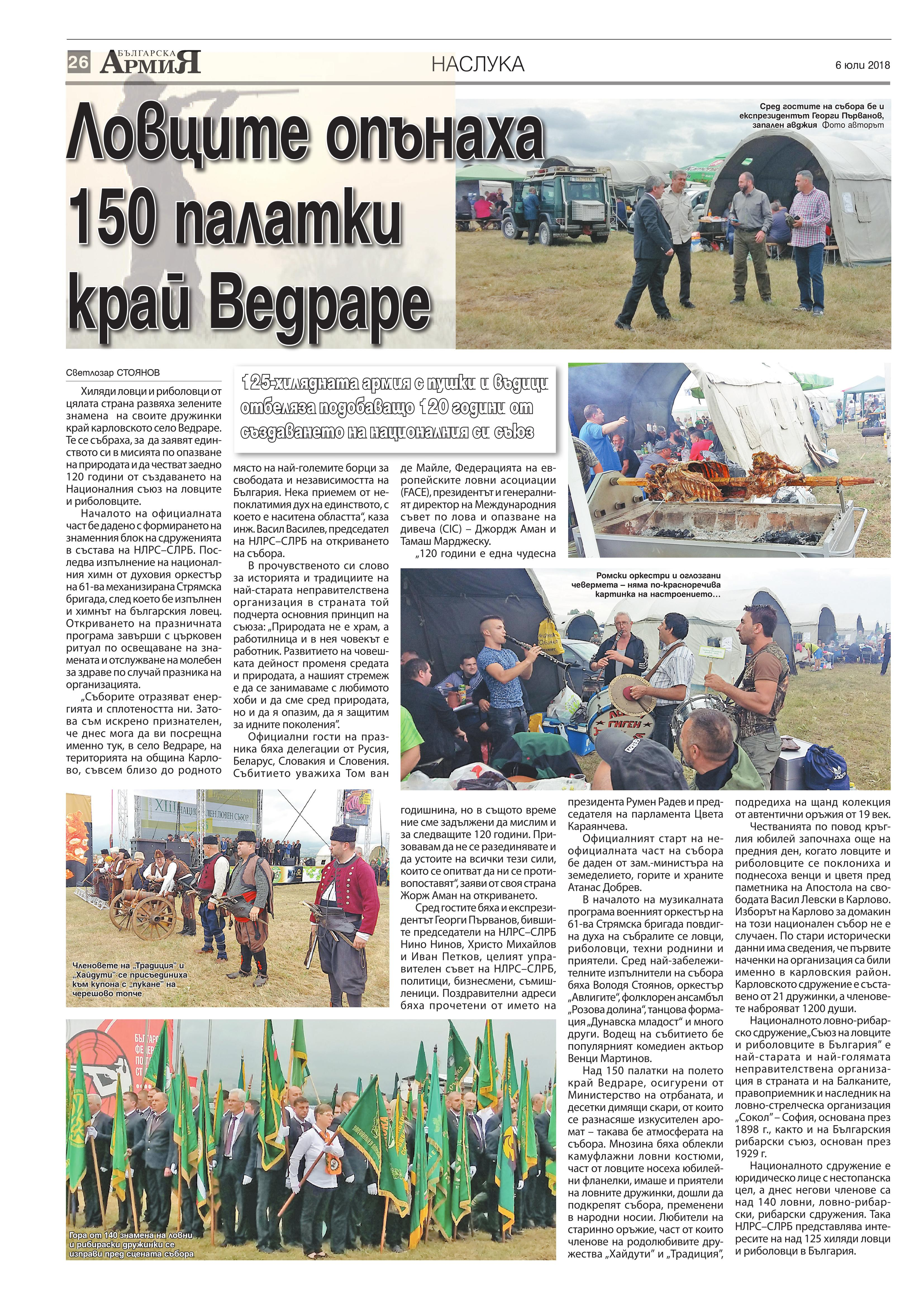 https://armymedia.bg/wp-content/uploads/2015/06/26.page1_-50.jpg