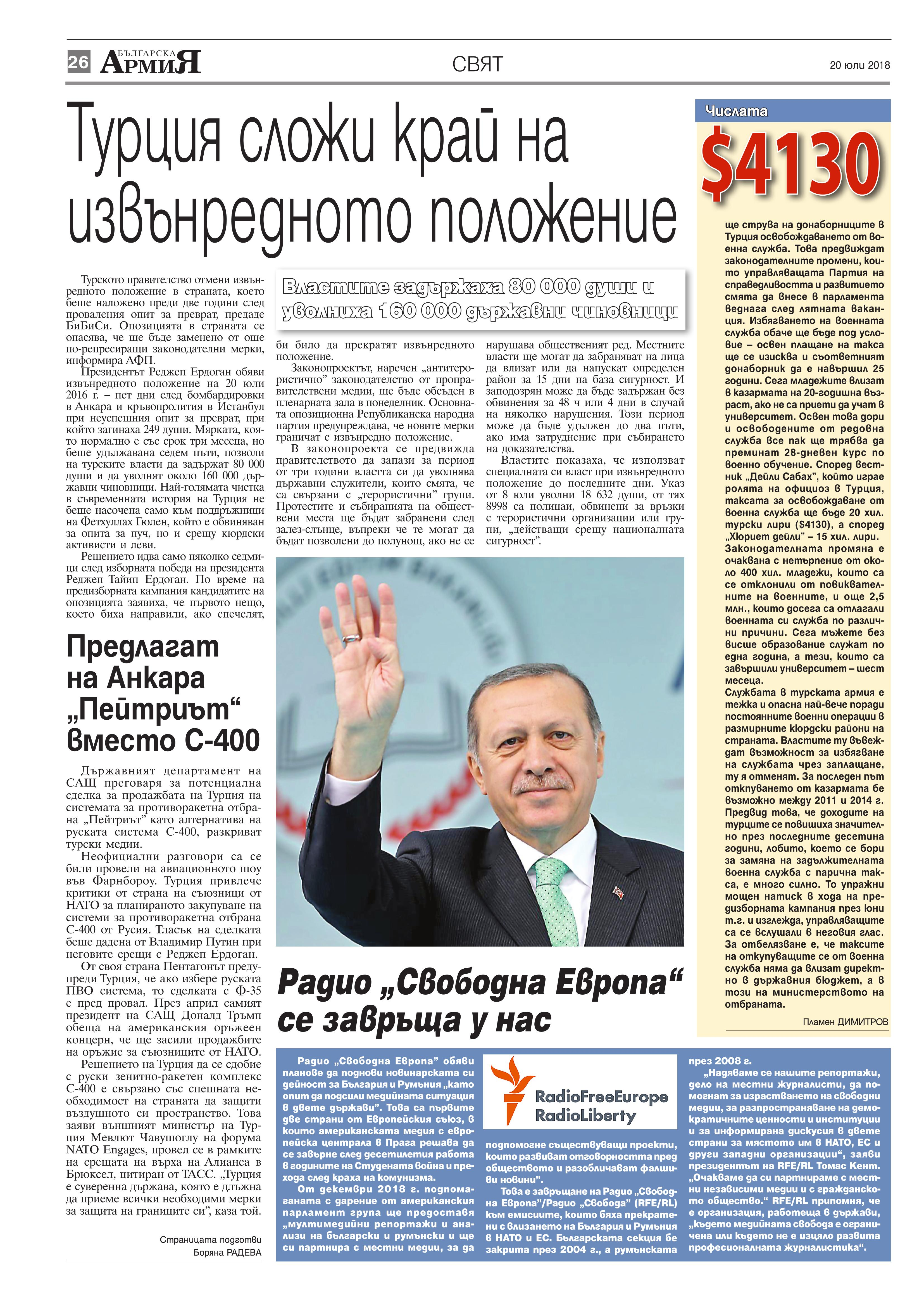 https://armymedia.bg/wp-content/uploads/2015/06/26.page1_-52.jpg