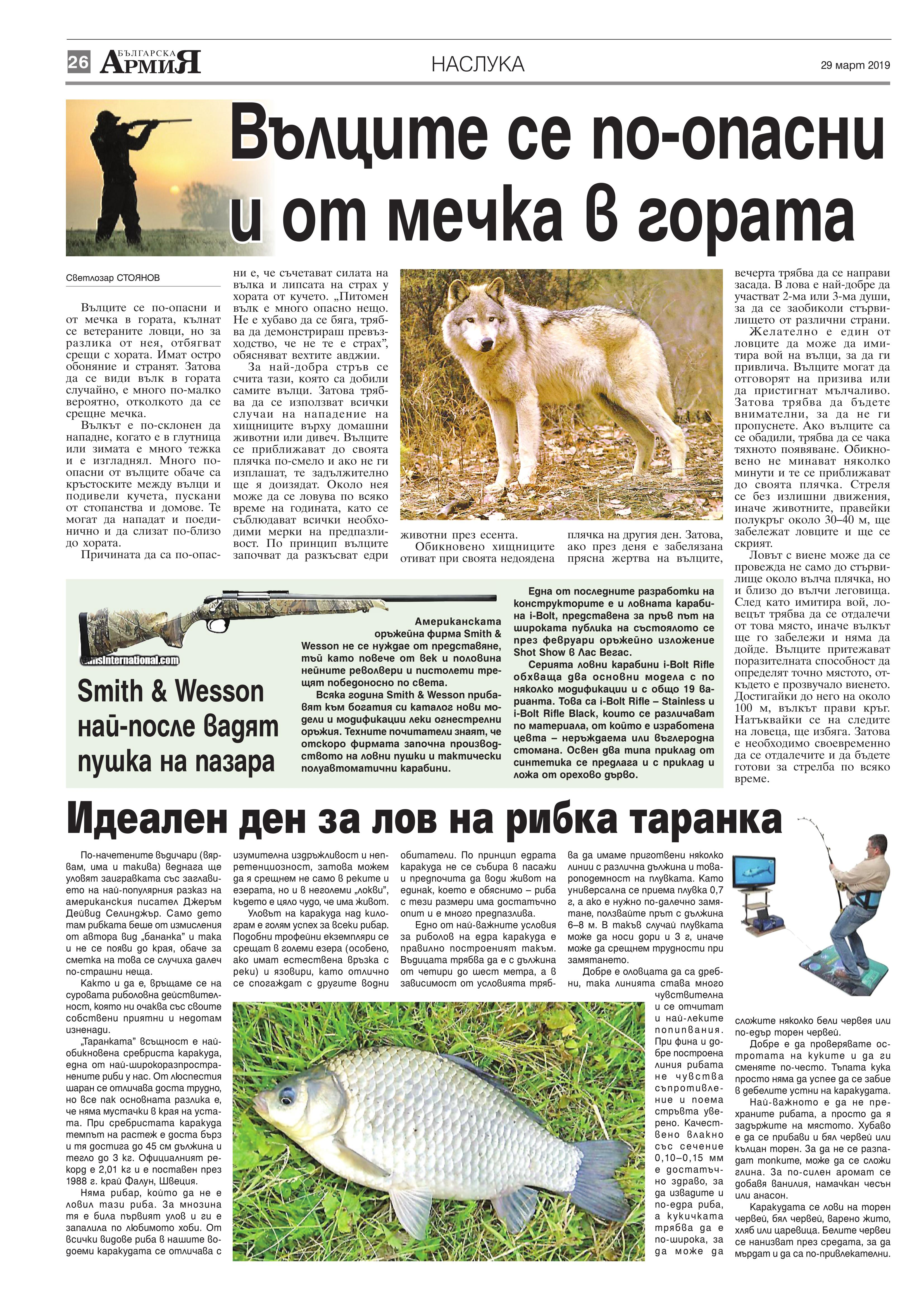 https://armymedia.bg/wp-content/uploads/2015/06/26.page1_-76.jpg