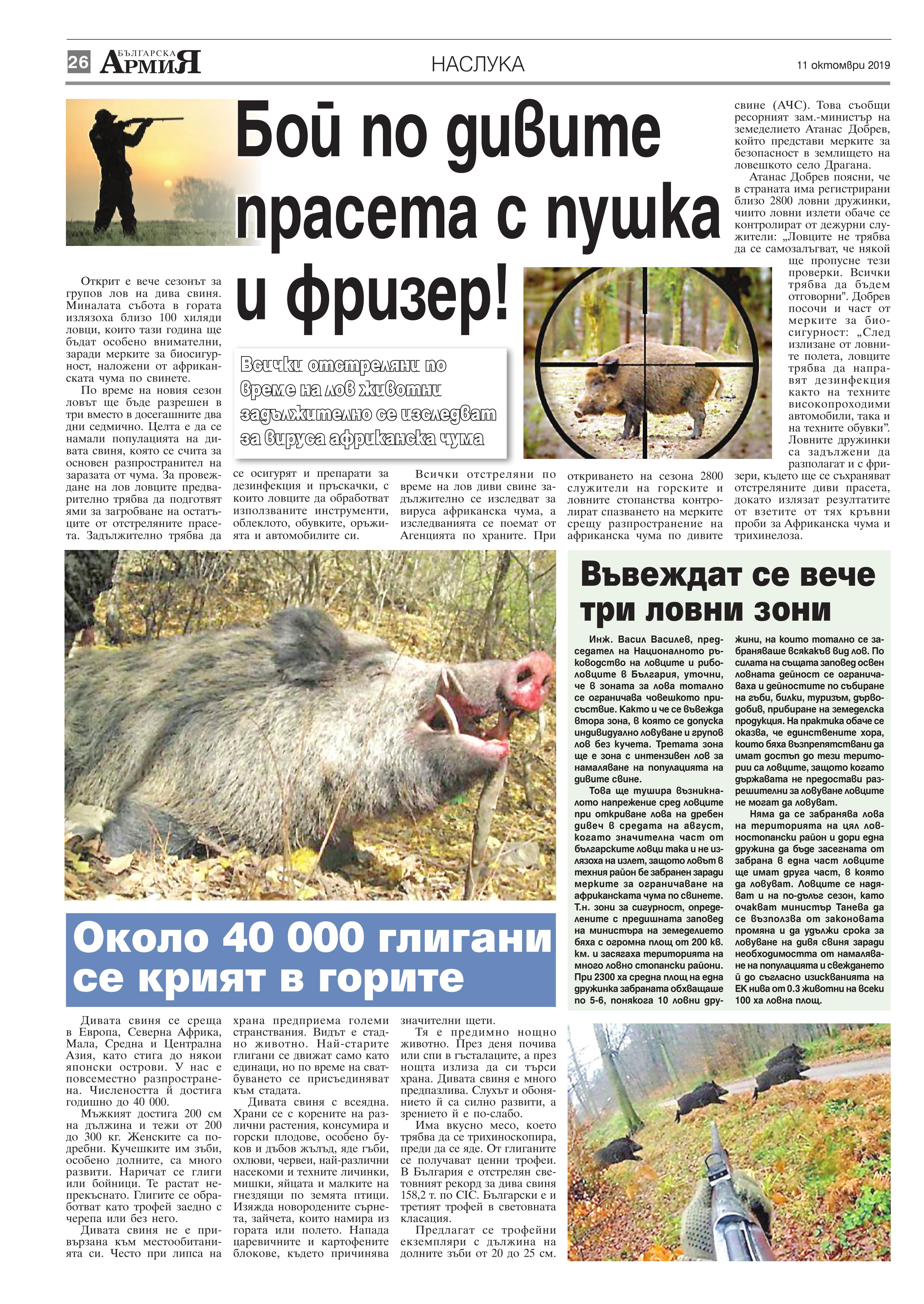 https://armymedia.bg/wp-content/uploads/2015/06/26.page1_-91.jpg