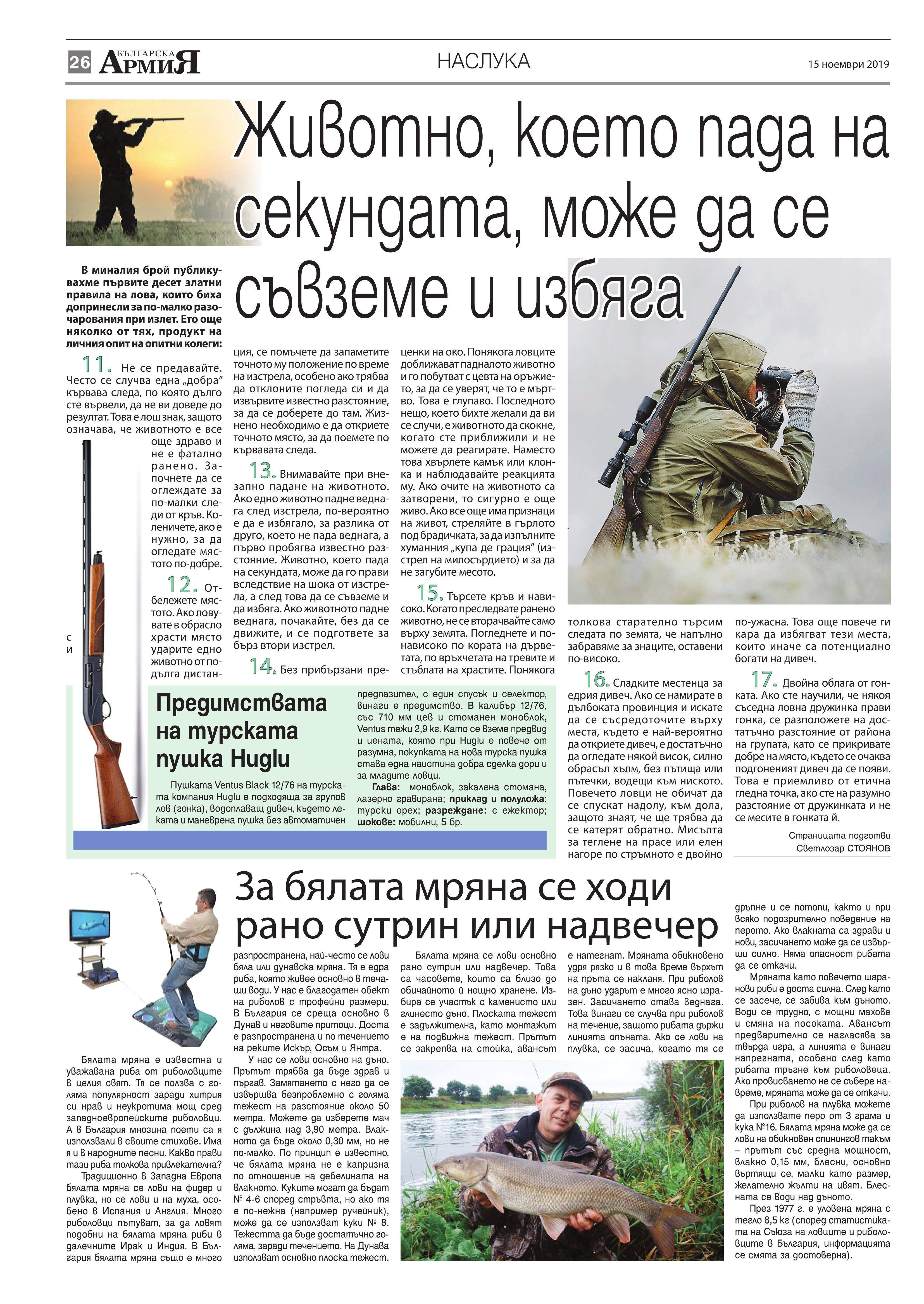https://armymedia.bg/wp-content/uploads/2015/06/26.page1_-96.jpg