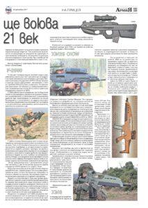 https://armymedia.bg/wp-content/uploads/2015/06/27-16-213x300.jpg