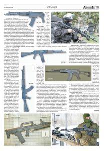 https://armymedia.bg/wp-content/uploads/2015/06/27-17-213x300.jpg