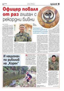 https://armymedia.bg/wp-content/uploads/2015/06/27-36-213x300.jpg