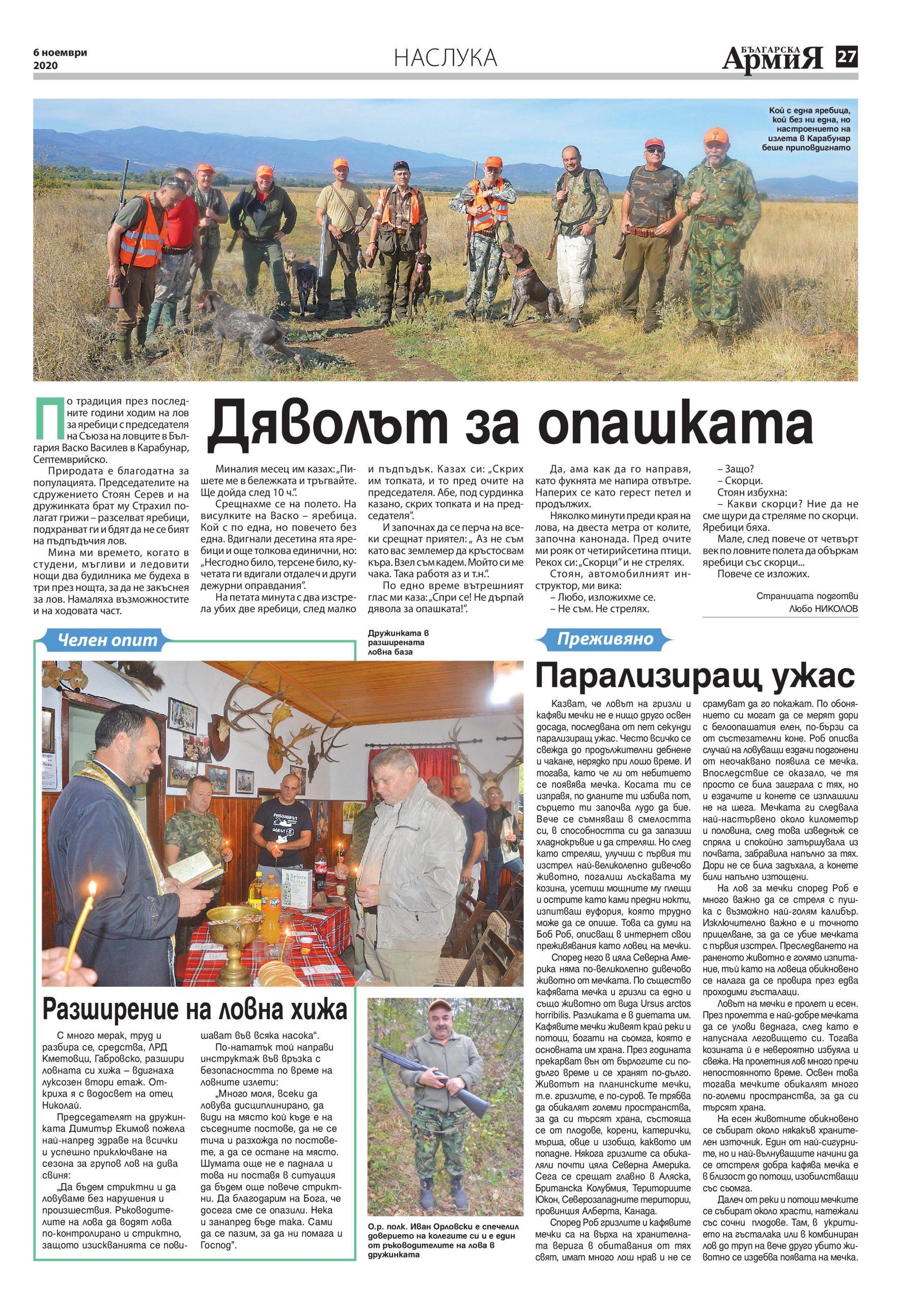 https://armymedia.bg/wp-content/uploads/2015/06/27-39-scaled.jpg
