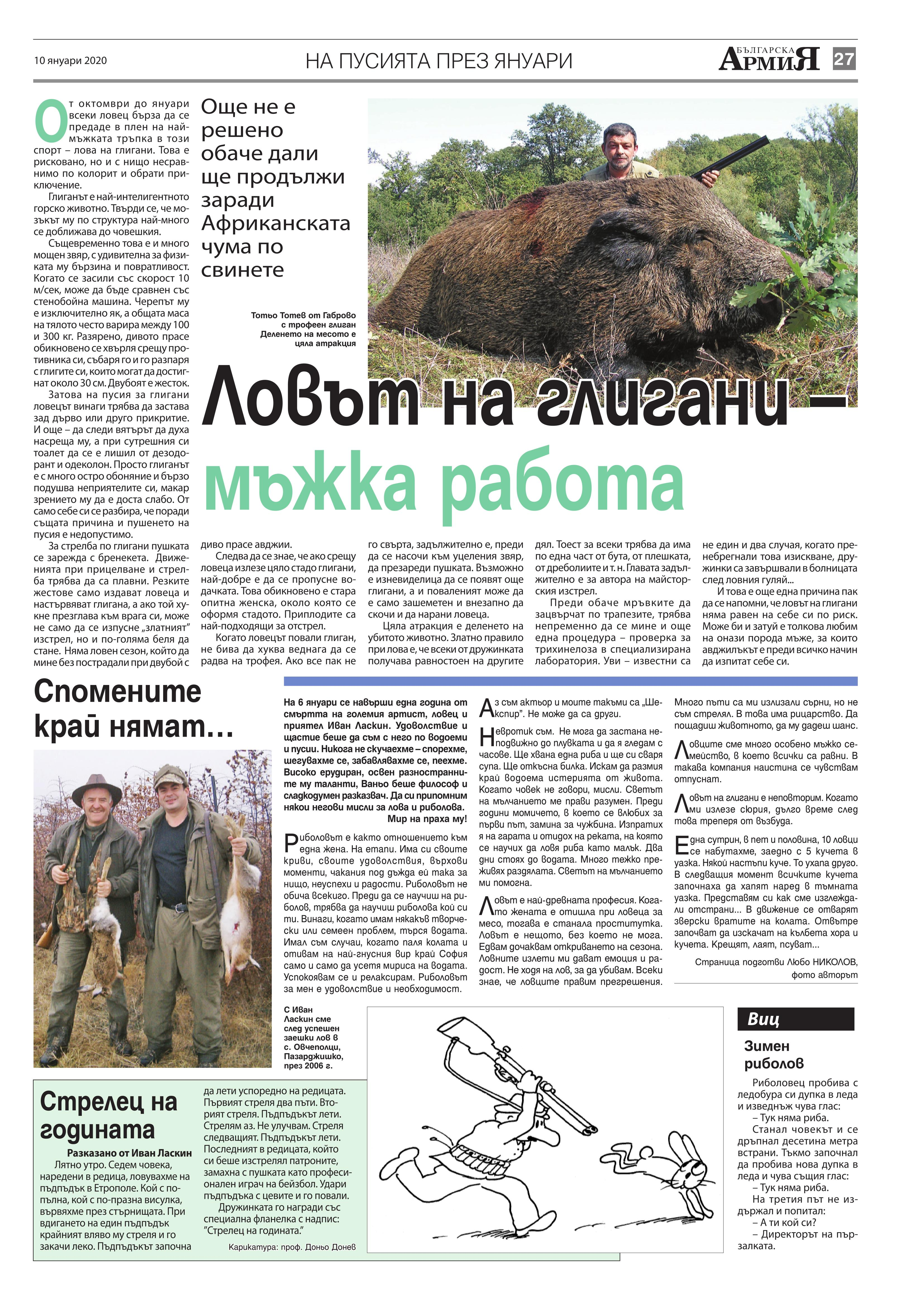 https://armymedia.bg/wp-content/uploads/2015/06/27.page1_-102.jpg