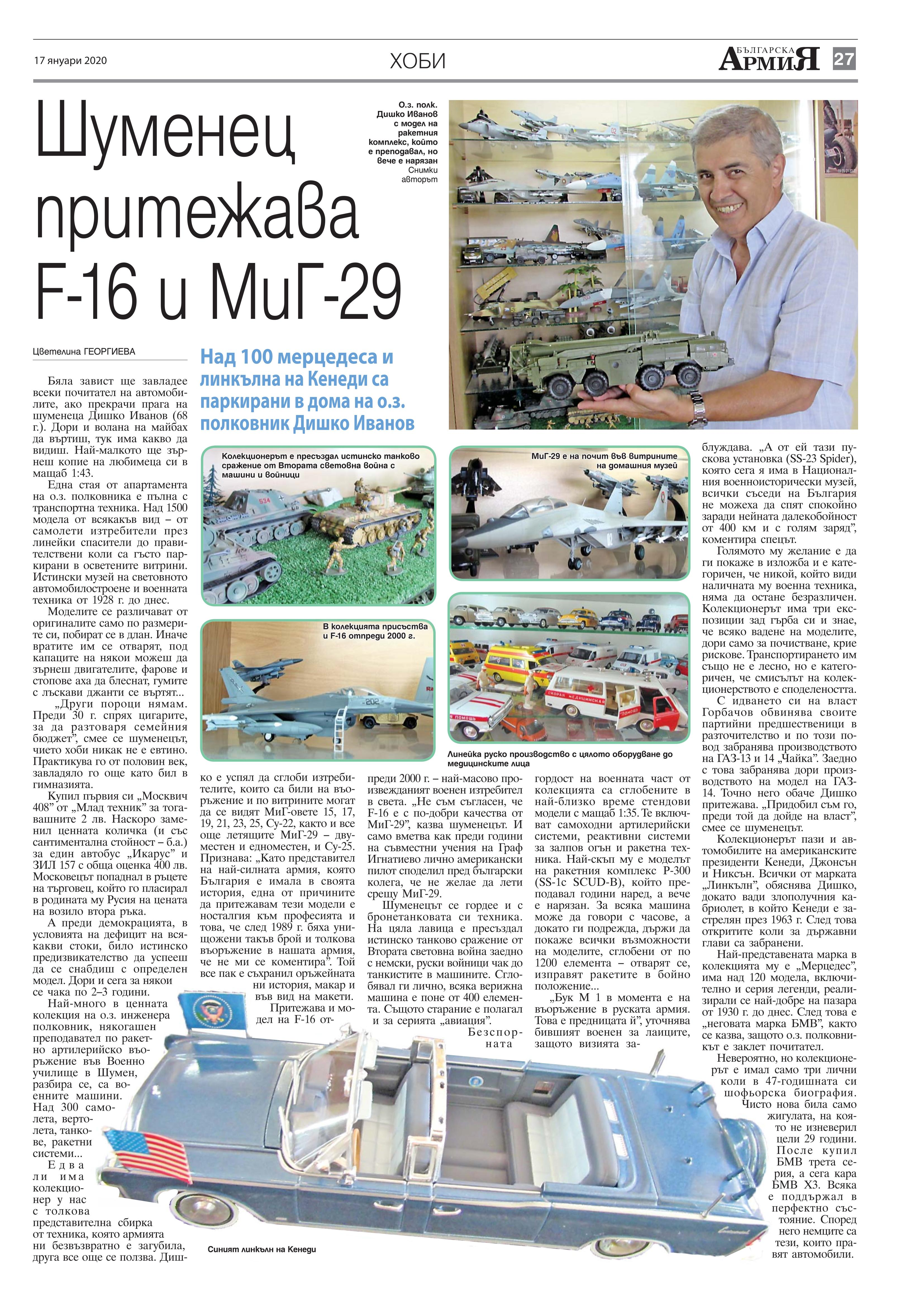 https://armymedia.bg/wp-content/uploads/2015/06/27.page1_-103.jpg