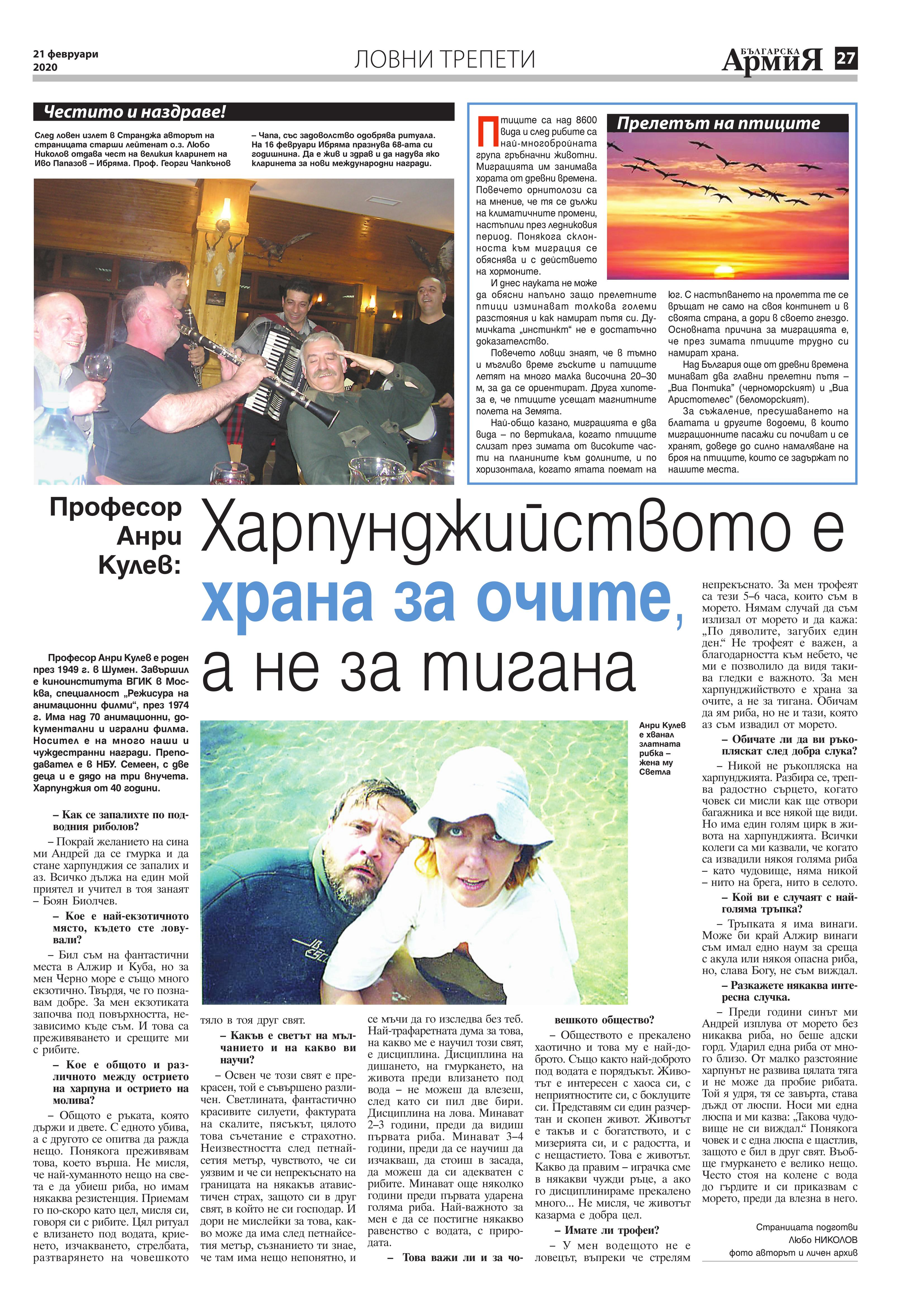 https://armymedia.bg/wp-content/uploads/2015/06/27.page1_-107.jpg