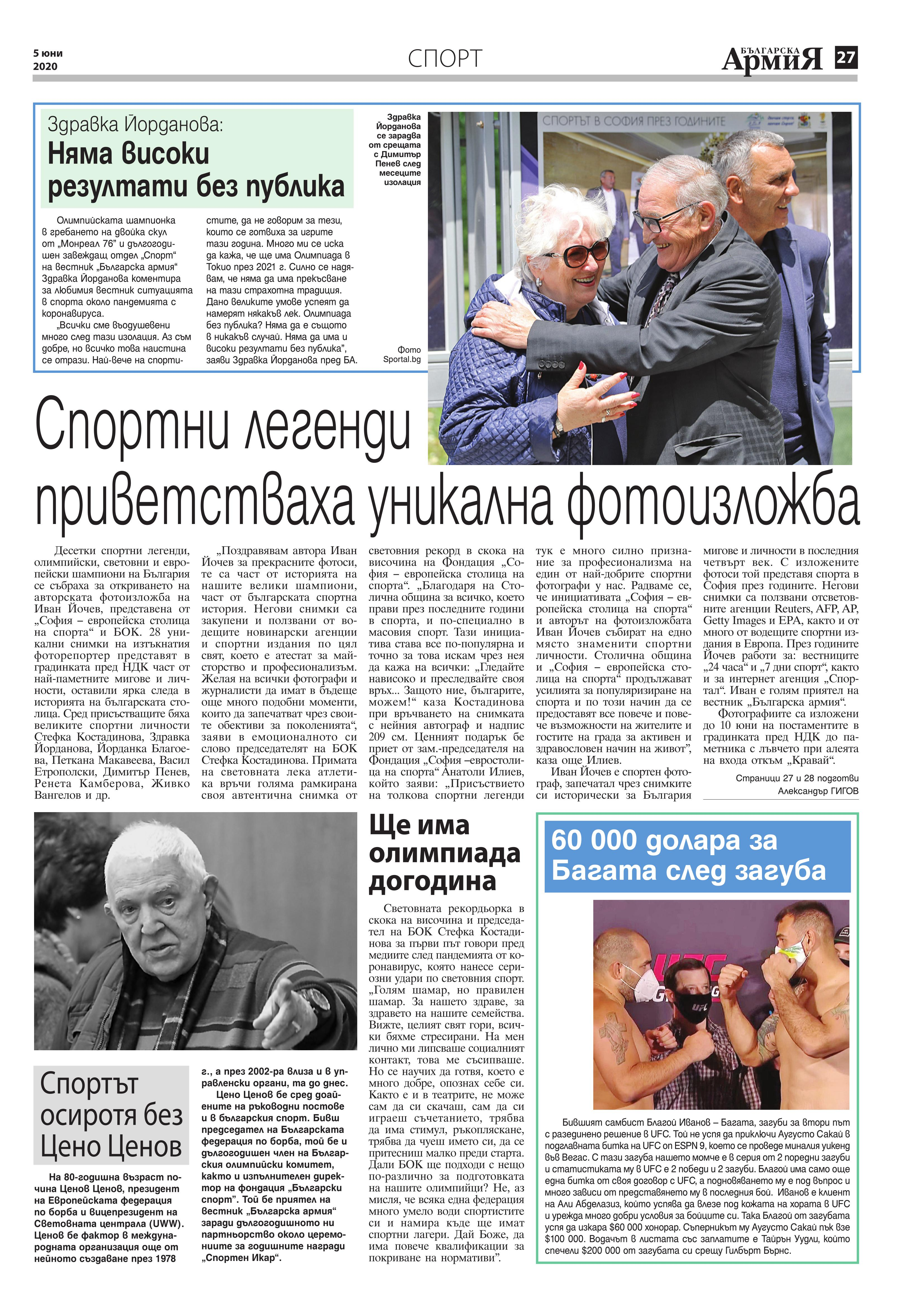 https://armymedia.bg/wp-content/uploads/2015/06/27.page1_-113.jpg