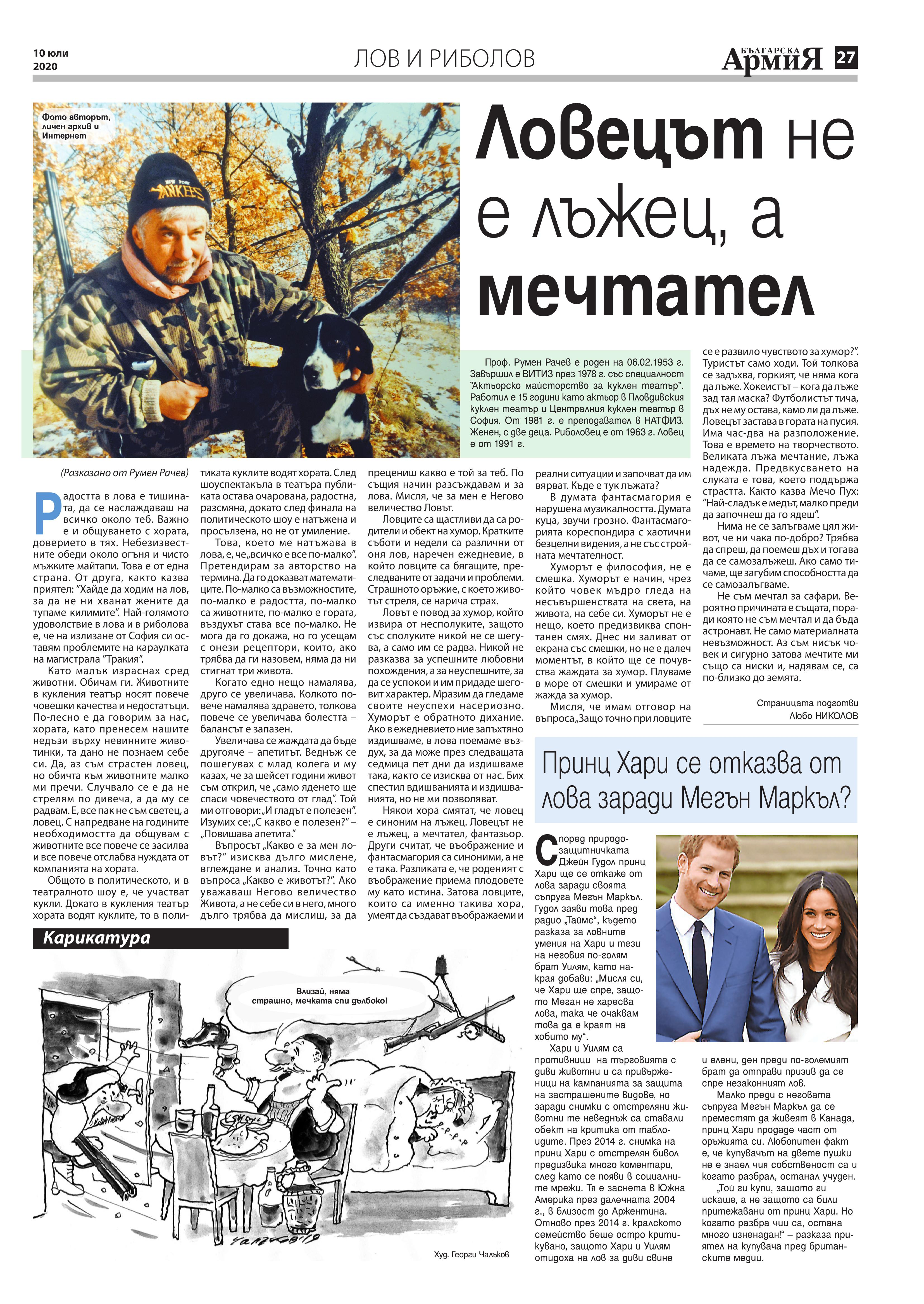 https://armymedia.bg/wp-content/uploads/2015/06/27.page1_-117.jpg
