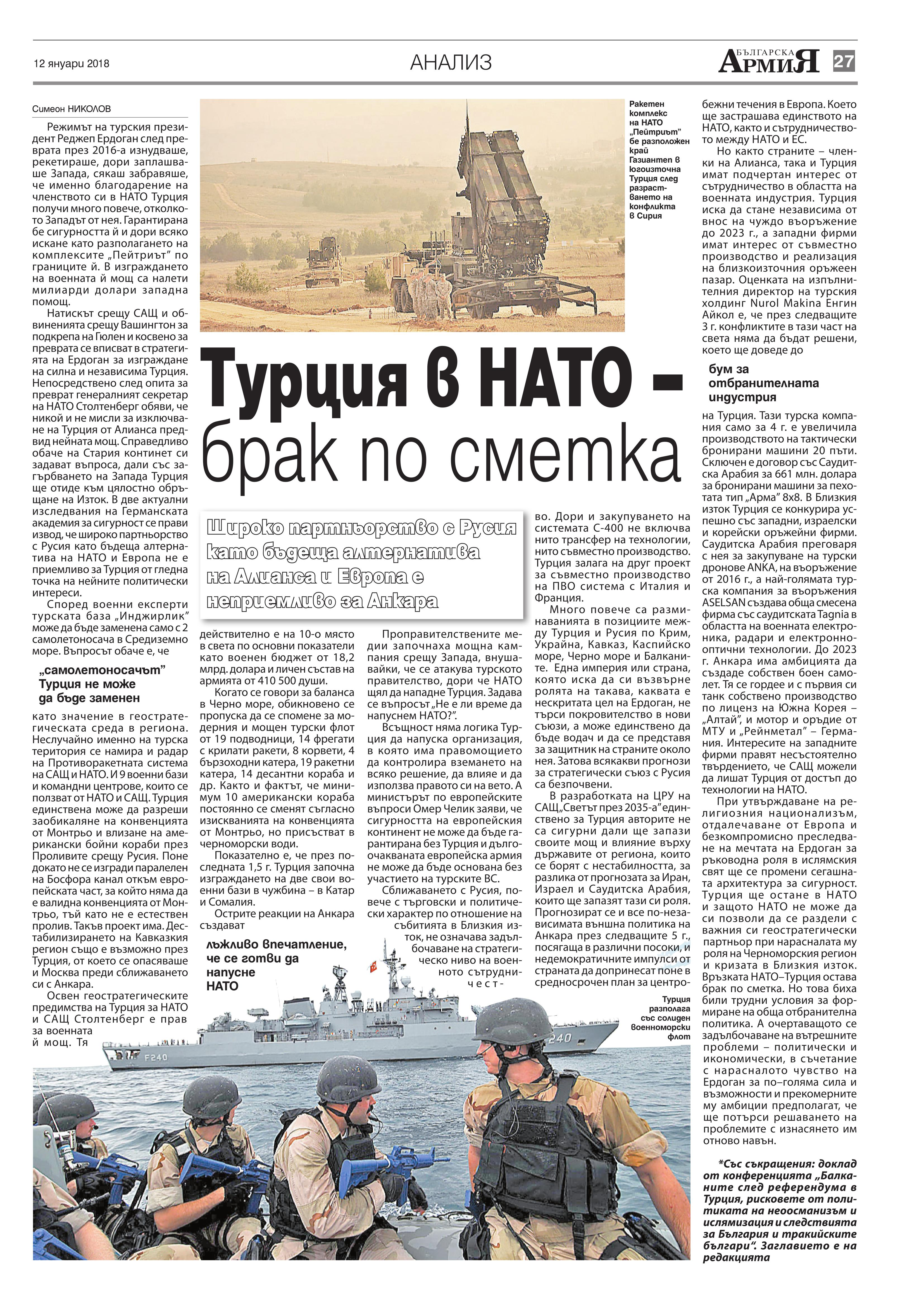 https://armymedia.bg/wp-content/uploads/2015/06/27.page1_-31.jpg
